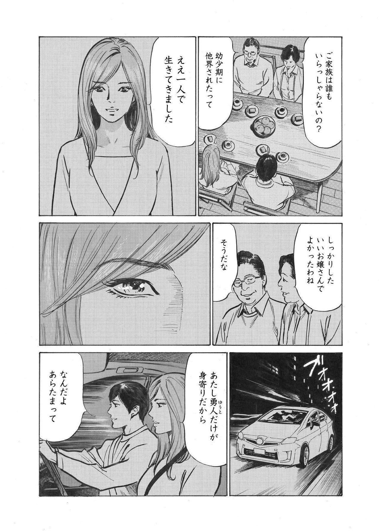 Ore wa Tsuma no Koto o Yoku Shiranai 1-9 15