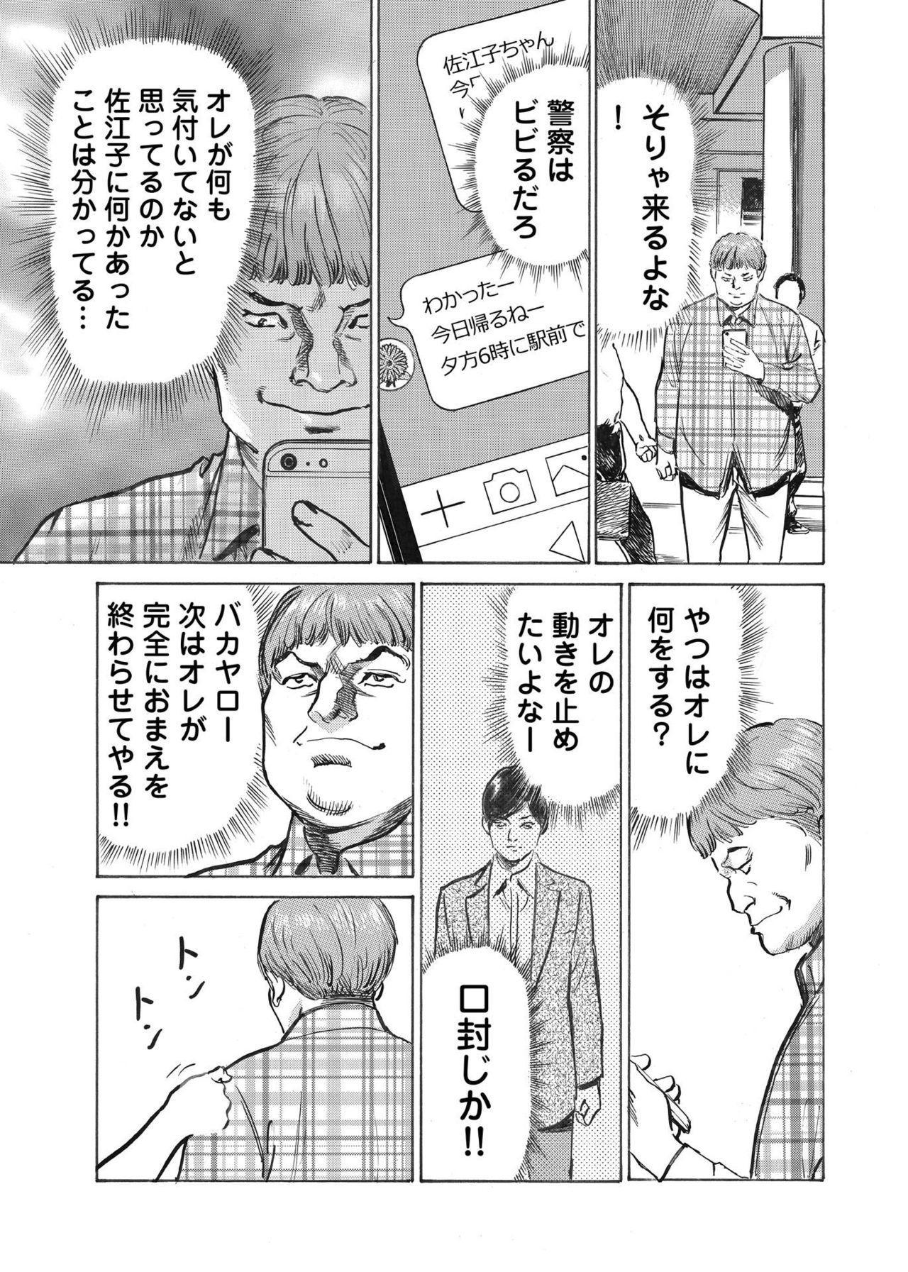 Ore wa Tsuma no Koto o Yoku Shiranai 1-9 159