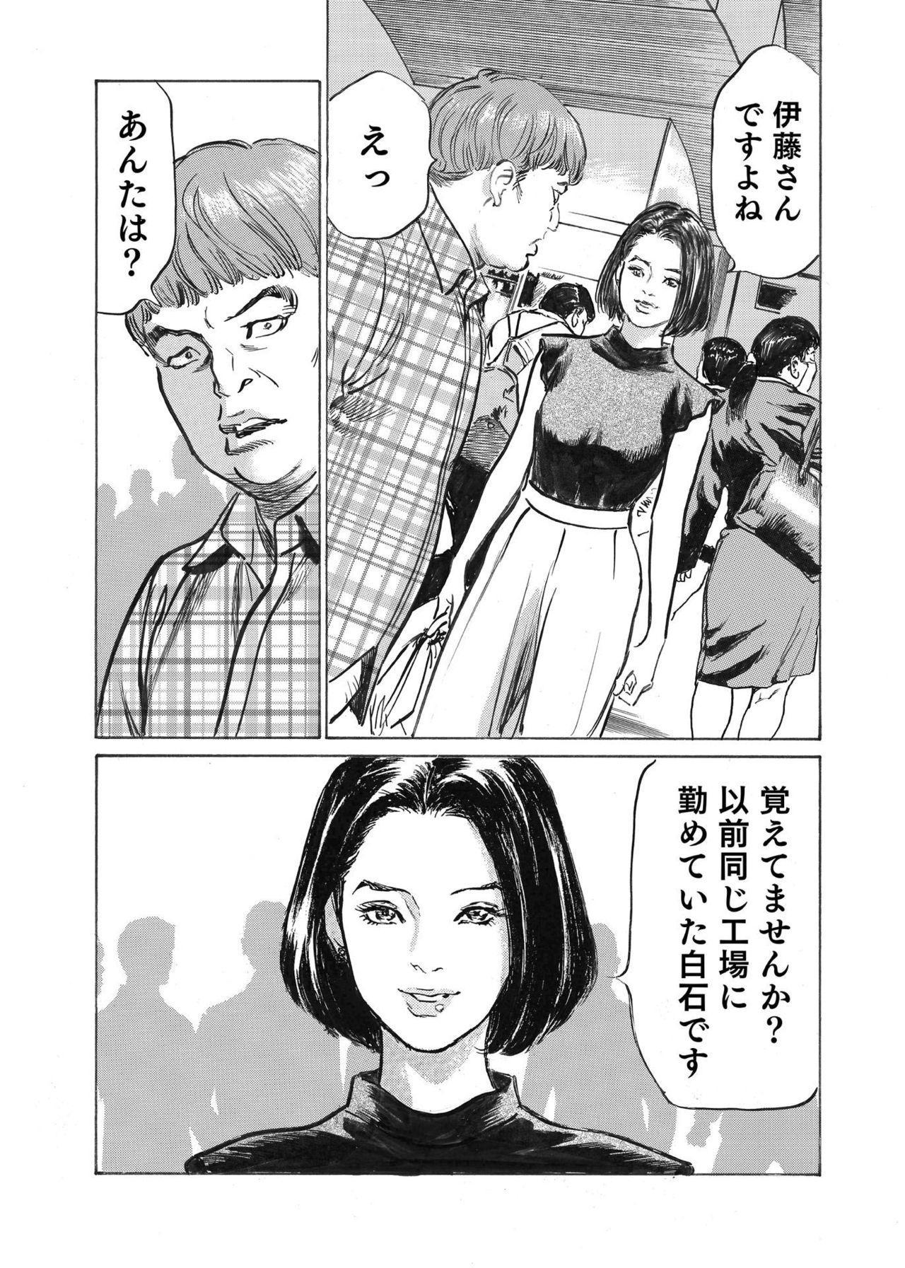 Ore wa Tsuma no Koto o Yoku Shiranai 1-9 160