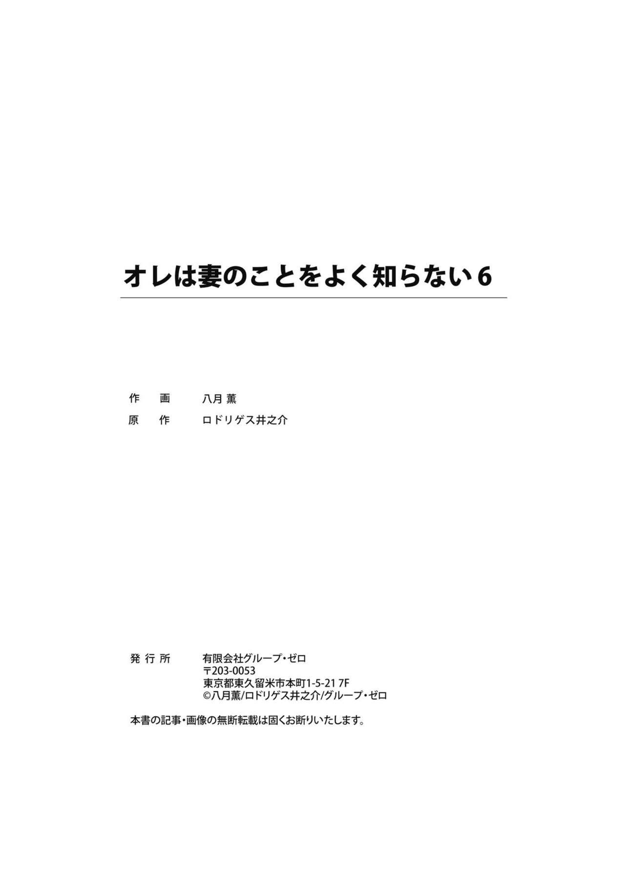 Ore wa Tsuma no Koto o Yoku Shiranai 1-9 161
