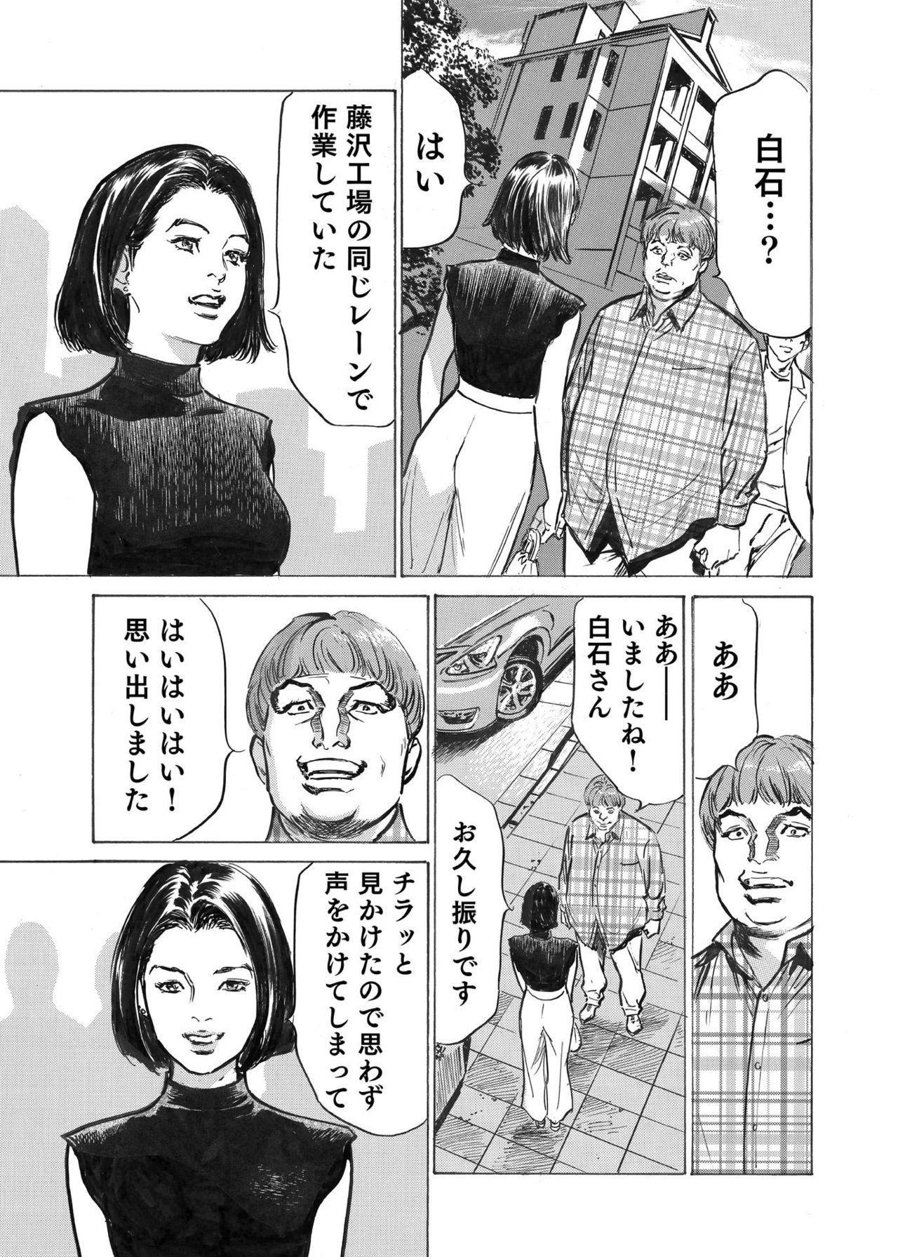 Ore wa Tsuma no Koto o Yoku Shiranai 1-9 164