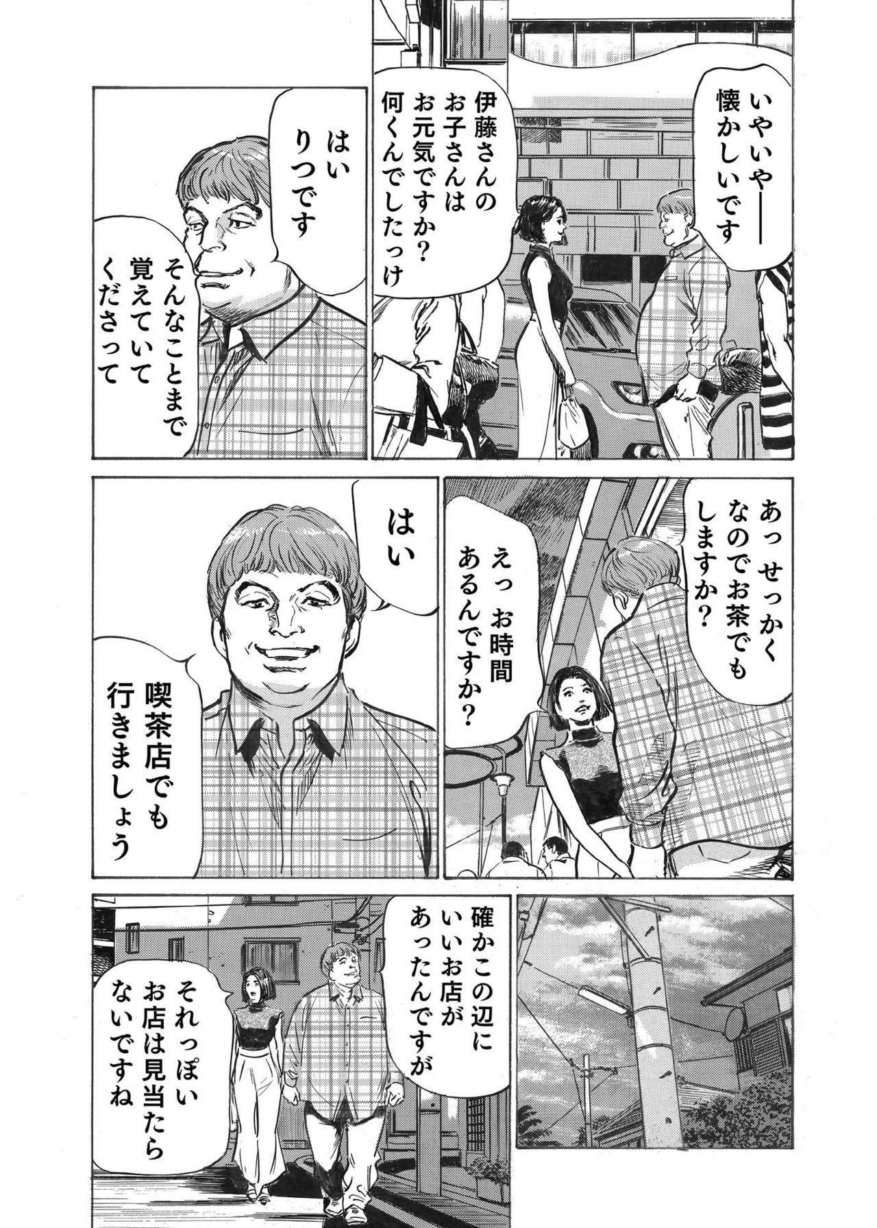 Ore wa Tsuma no Koto o Yoku Shiranai 1-9 165