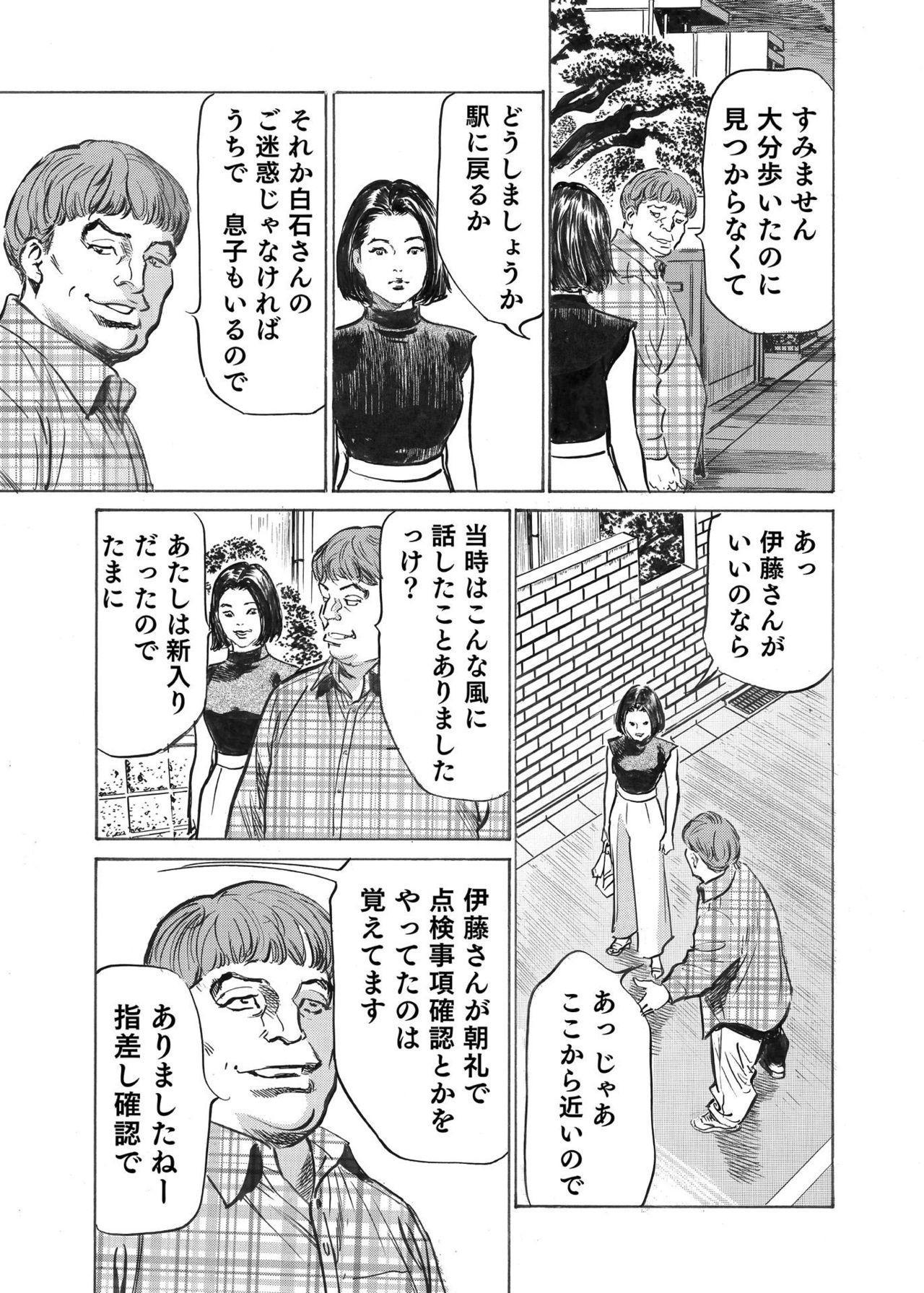 Ore wa Tsuma no Koto o Yoku Shiranai 1-9 166