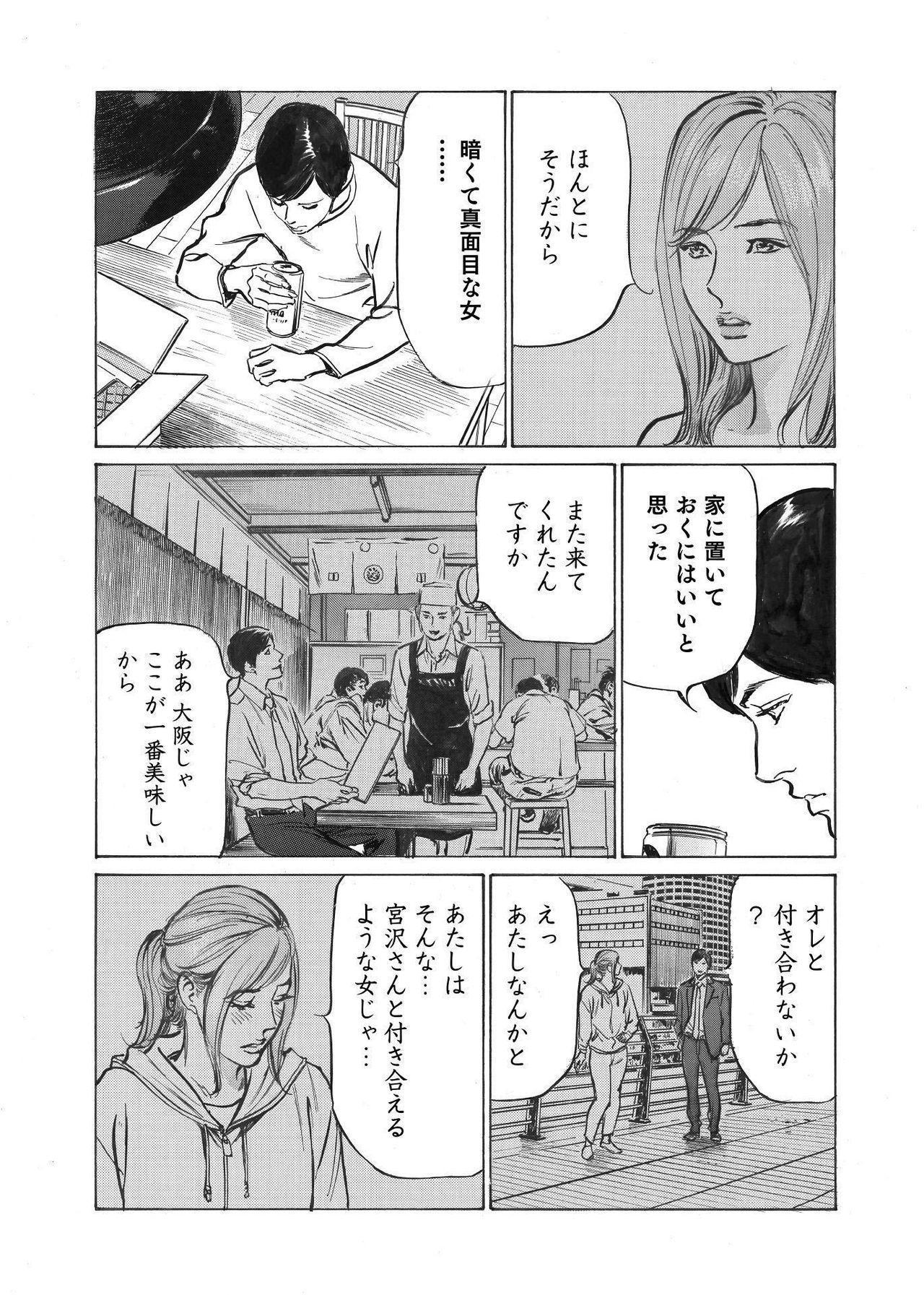 Ore wa Tsuma no Koto o Yoku Shiranai 1-9 16