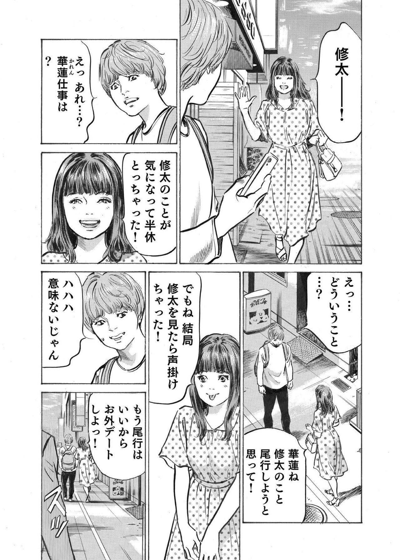 Ore wa Tsuma no Koto o Yoku Shiranai 1-9 170