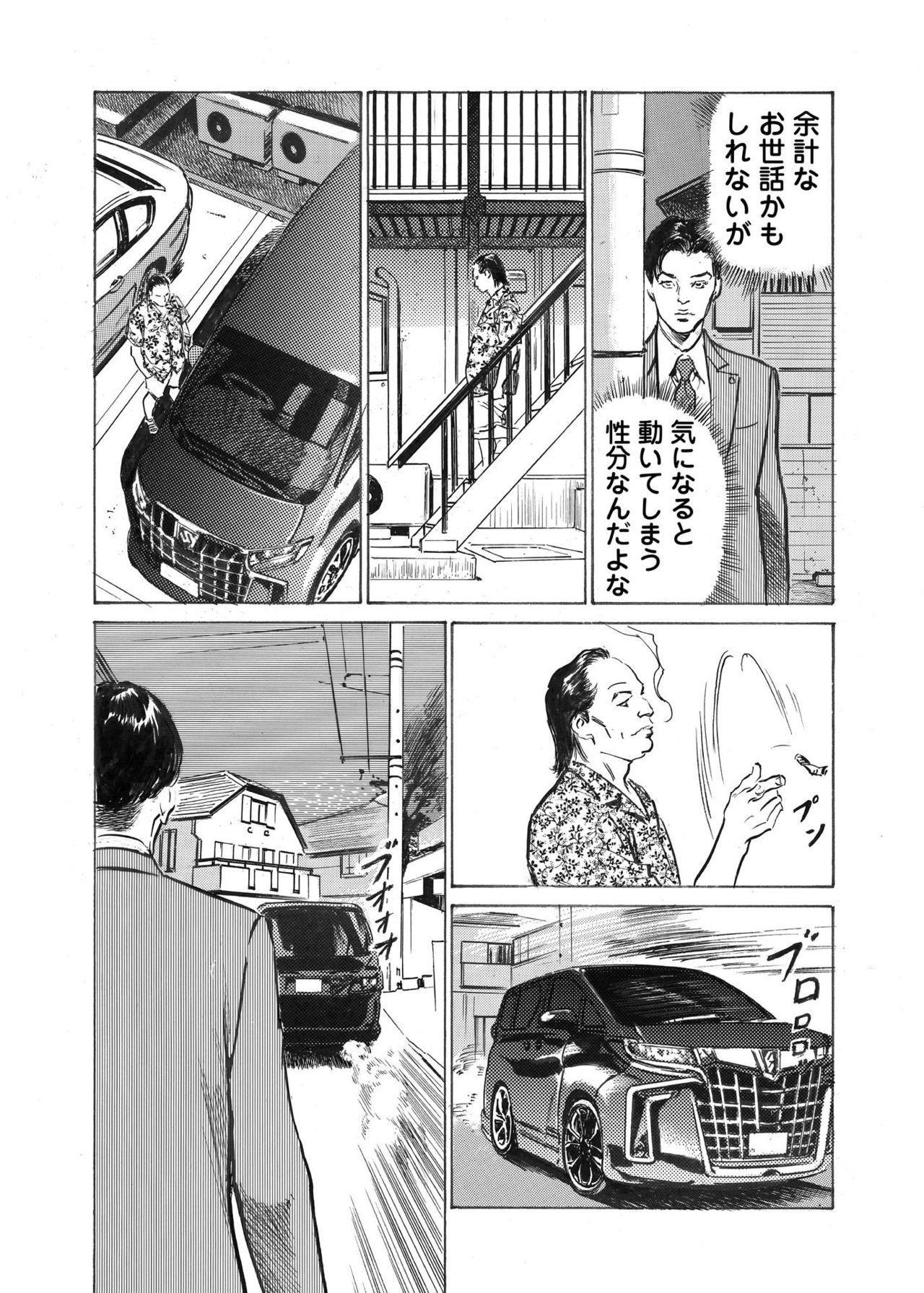 Ore wa Tsuma no Koto o Yoku Shiranai 1-9 172