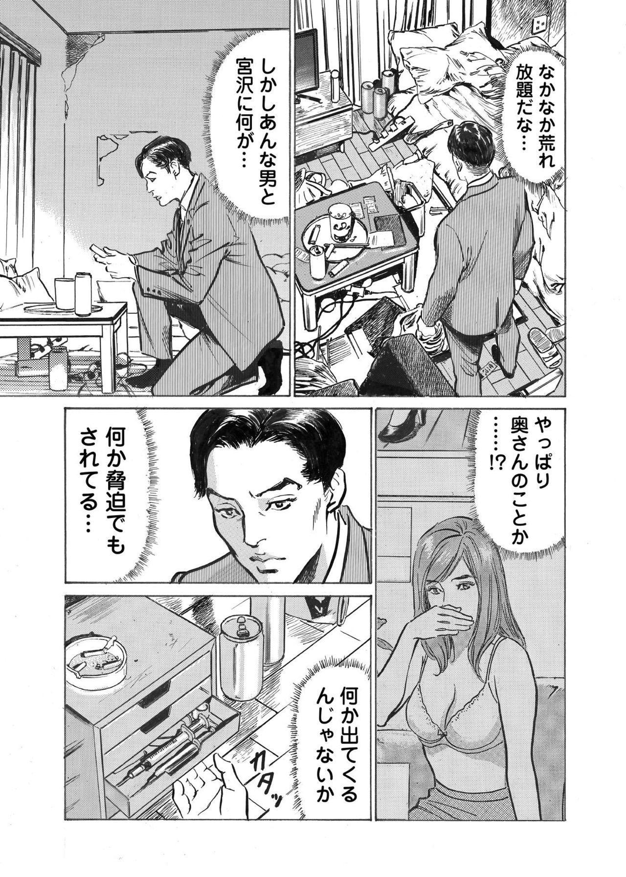 Ore wa Tsuma no Koto o Yoku Shiranai 1-9 174