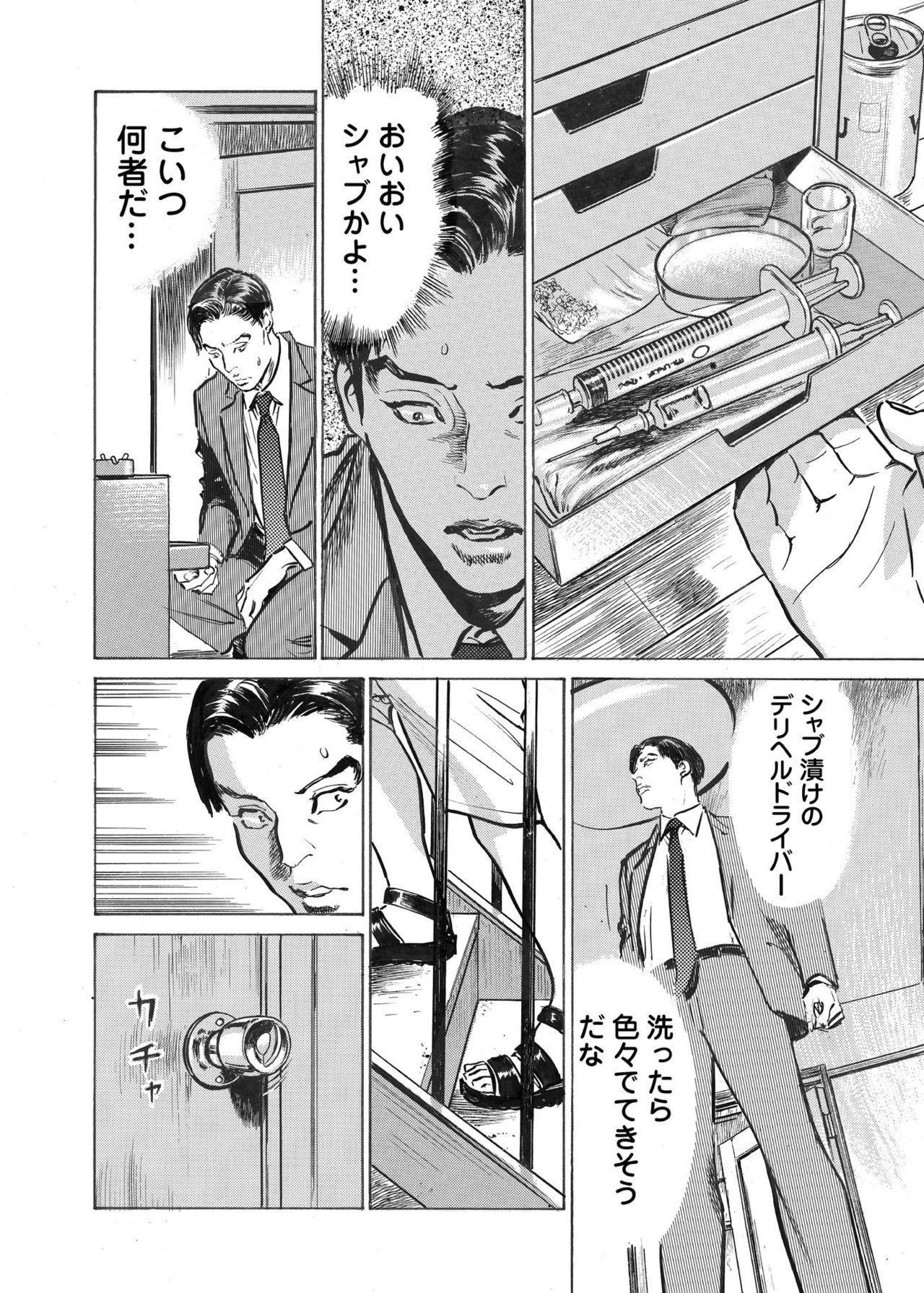 Ore wa Tsuma no Koto o Yoku Shiranai 1-9 175