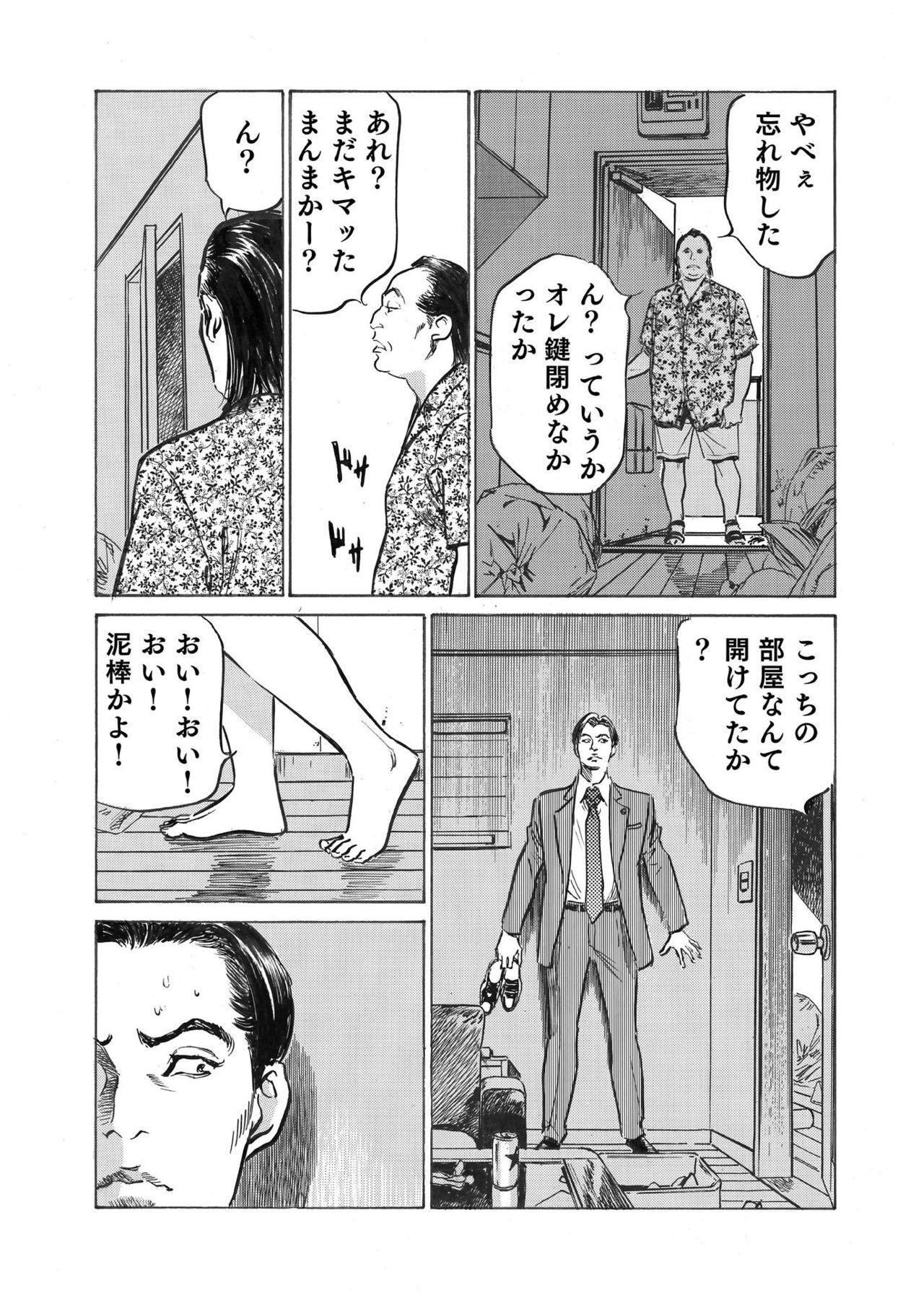 Ore wa Tsuma no Koto o Yoku Shiranai 1-9 176
