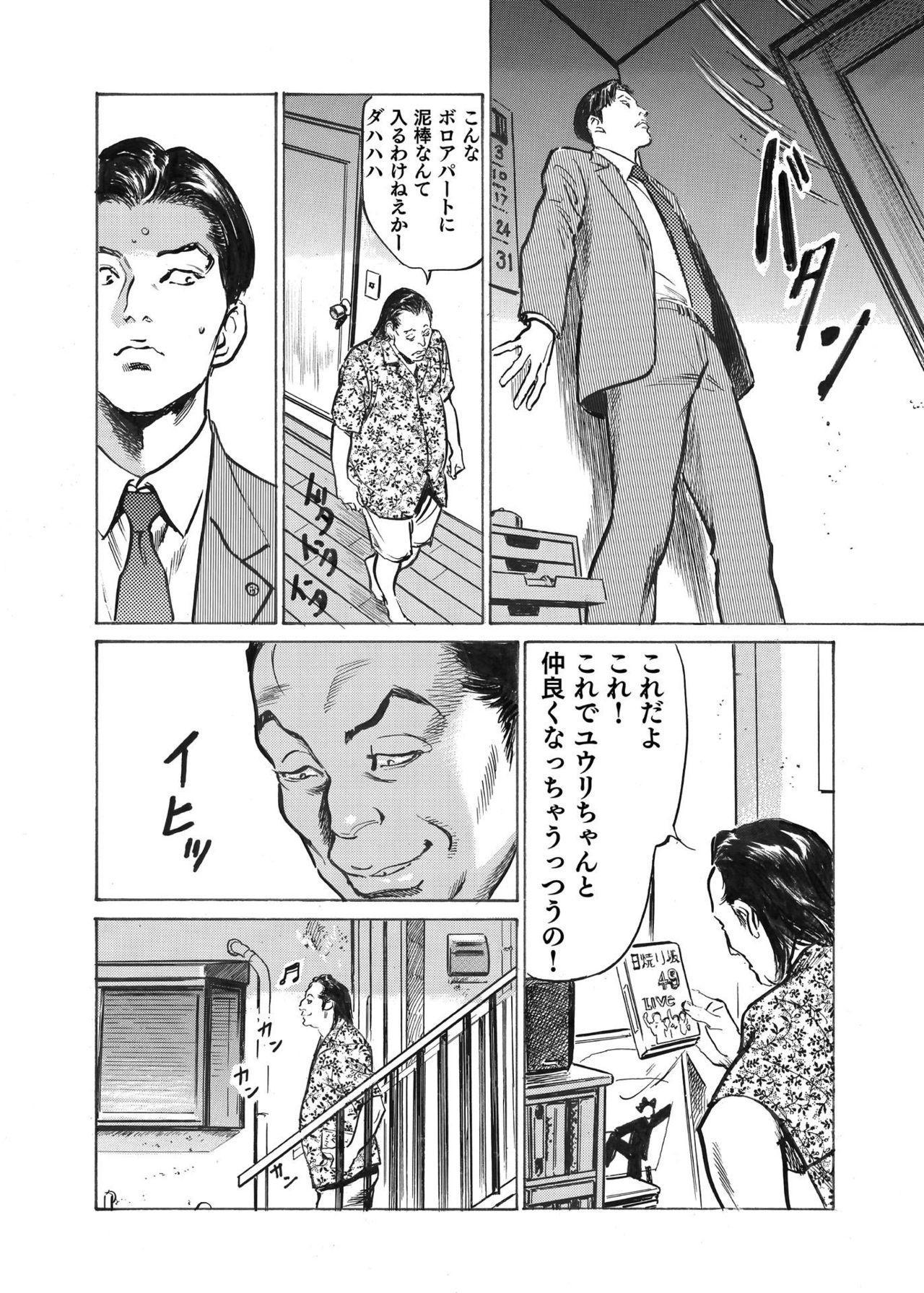 Ore wa Tsuma no Koto o Yoku Shiranai 1-9 177