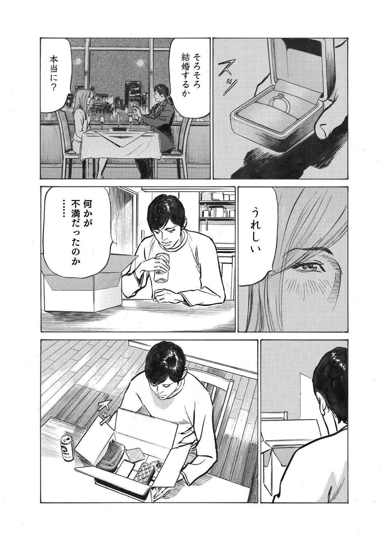 Ore wa Tsuma no Koto o Yoku Shiranai 1-9 17
