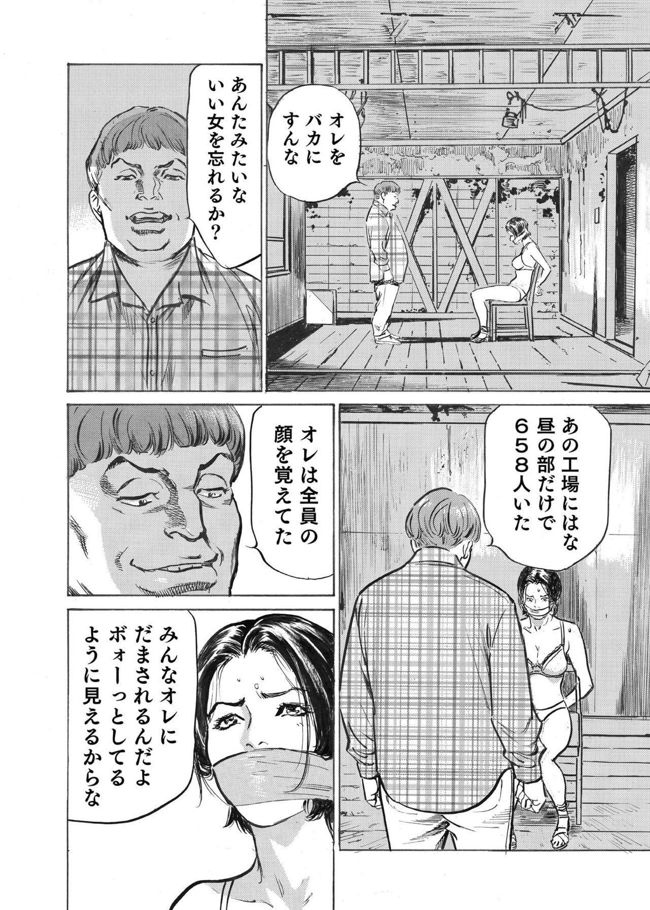 Ore wa Tsuma no Koto o Yoku Shiranai 1-9 179