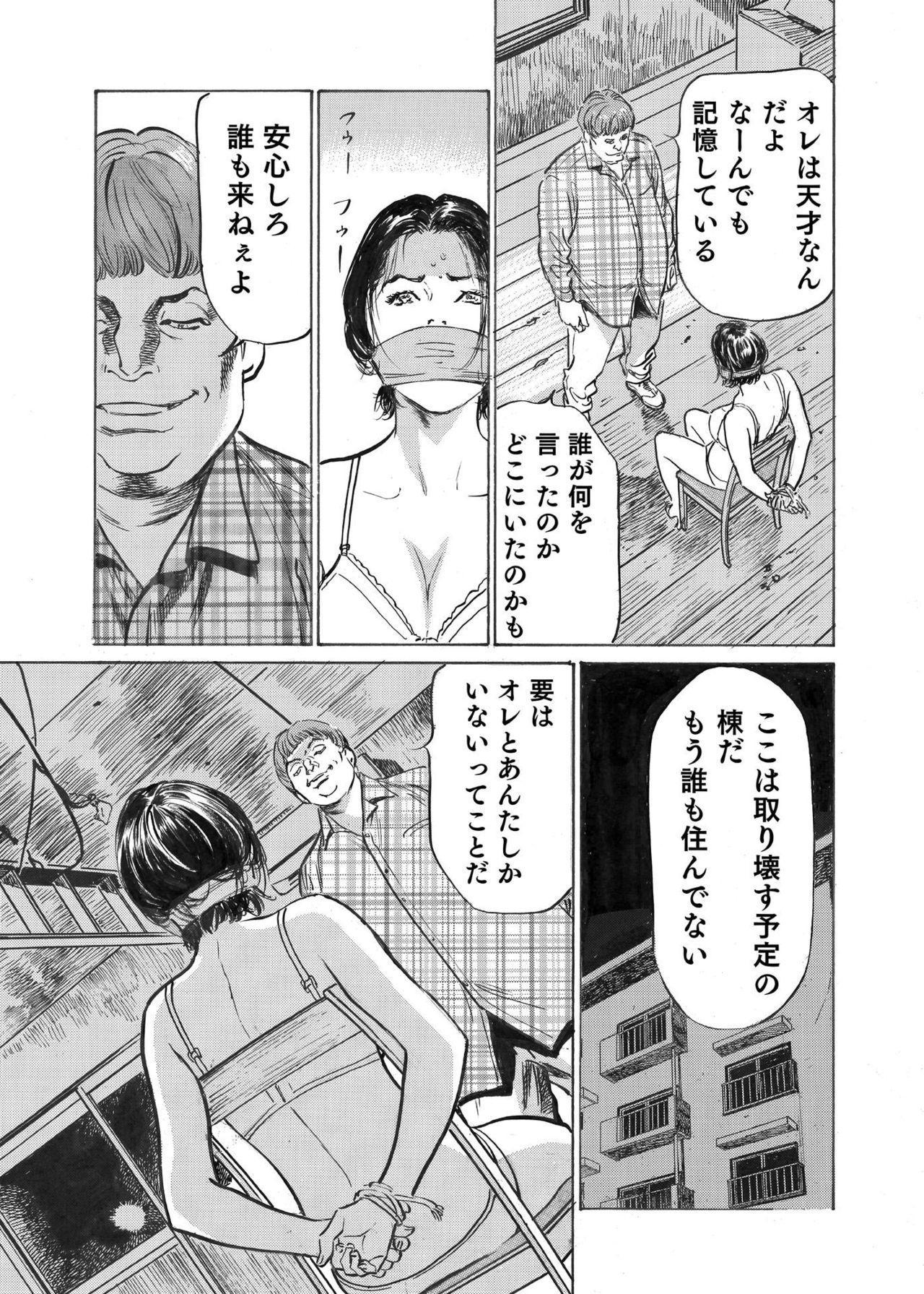 Ore wa Tsuma no Koto o Yoku Shiranai 1-9 180