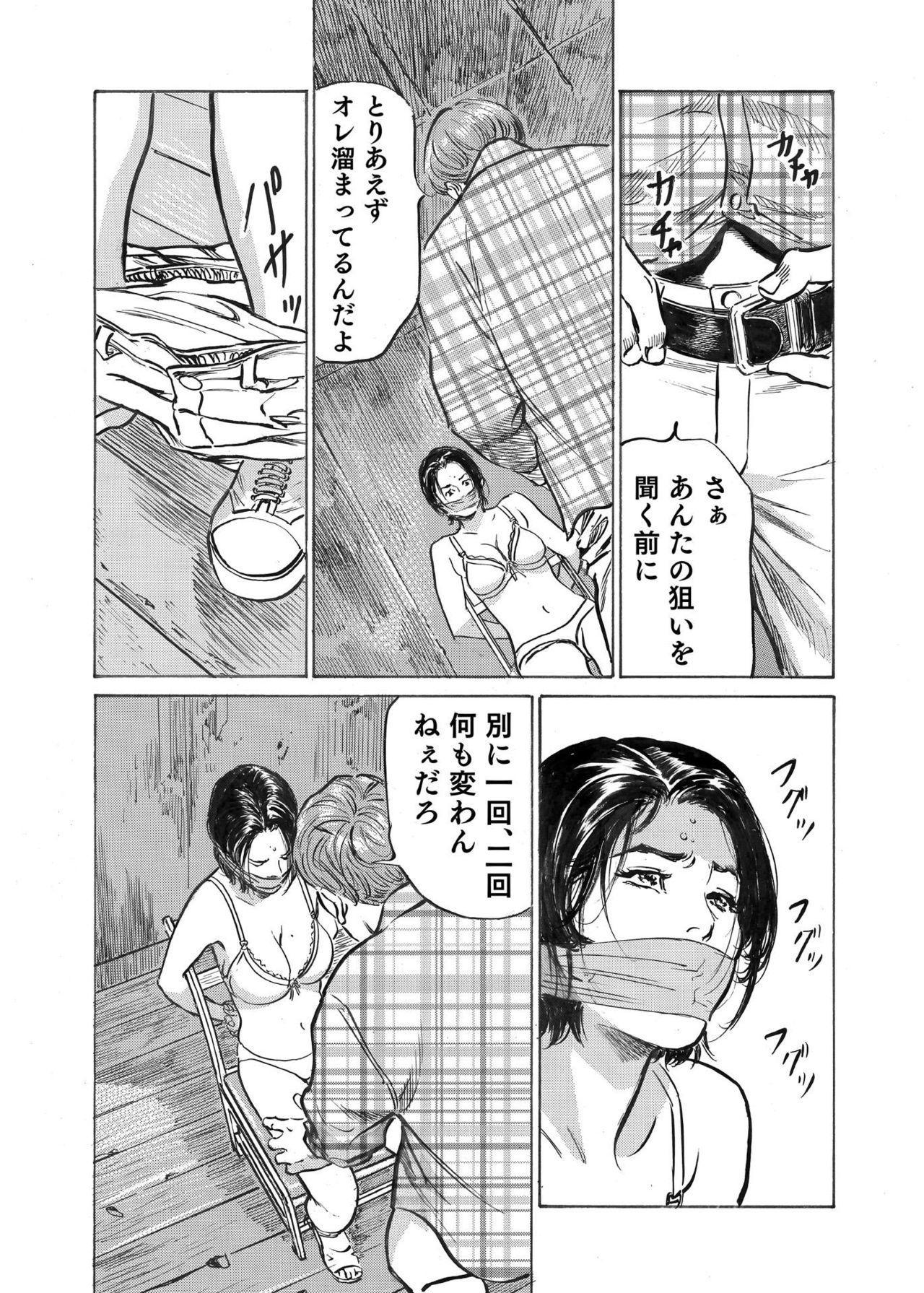 Ore wa Tsuma no Koto o Yoku Shiranai 1-9 181