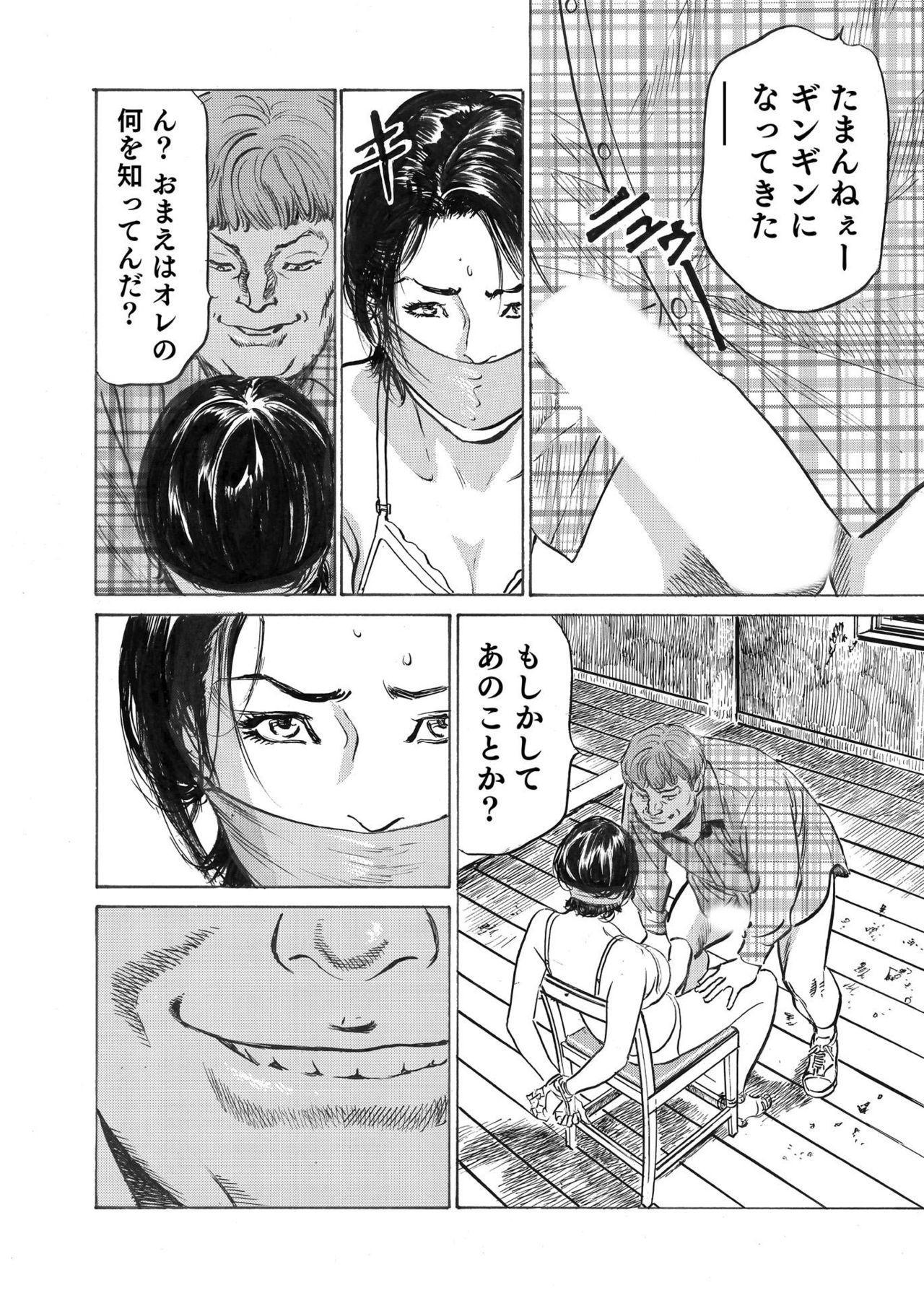 Ore wa Tsuma no Koto o Yoku Shiranai 1-9 183