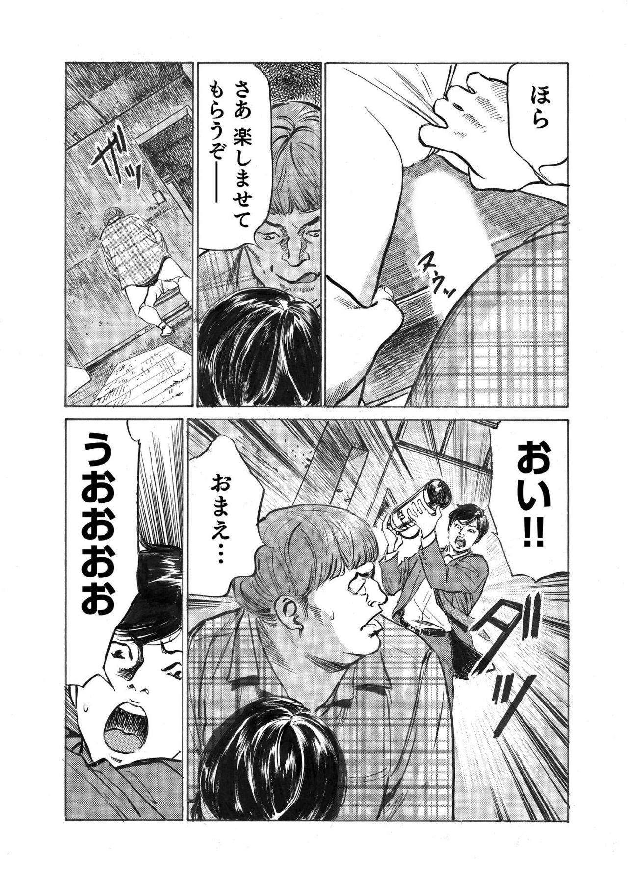 Ore wa Tsuma no Koto o Yoku Shiranai 1-9 187