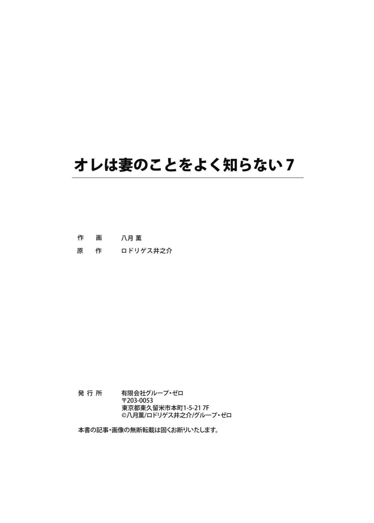 Ore wa Tsuma no Koto o Yoku Shiranai 1-9 188