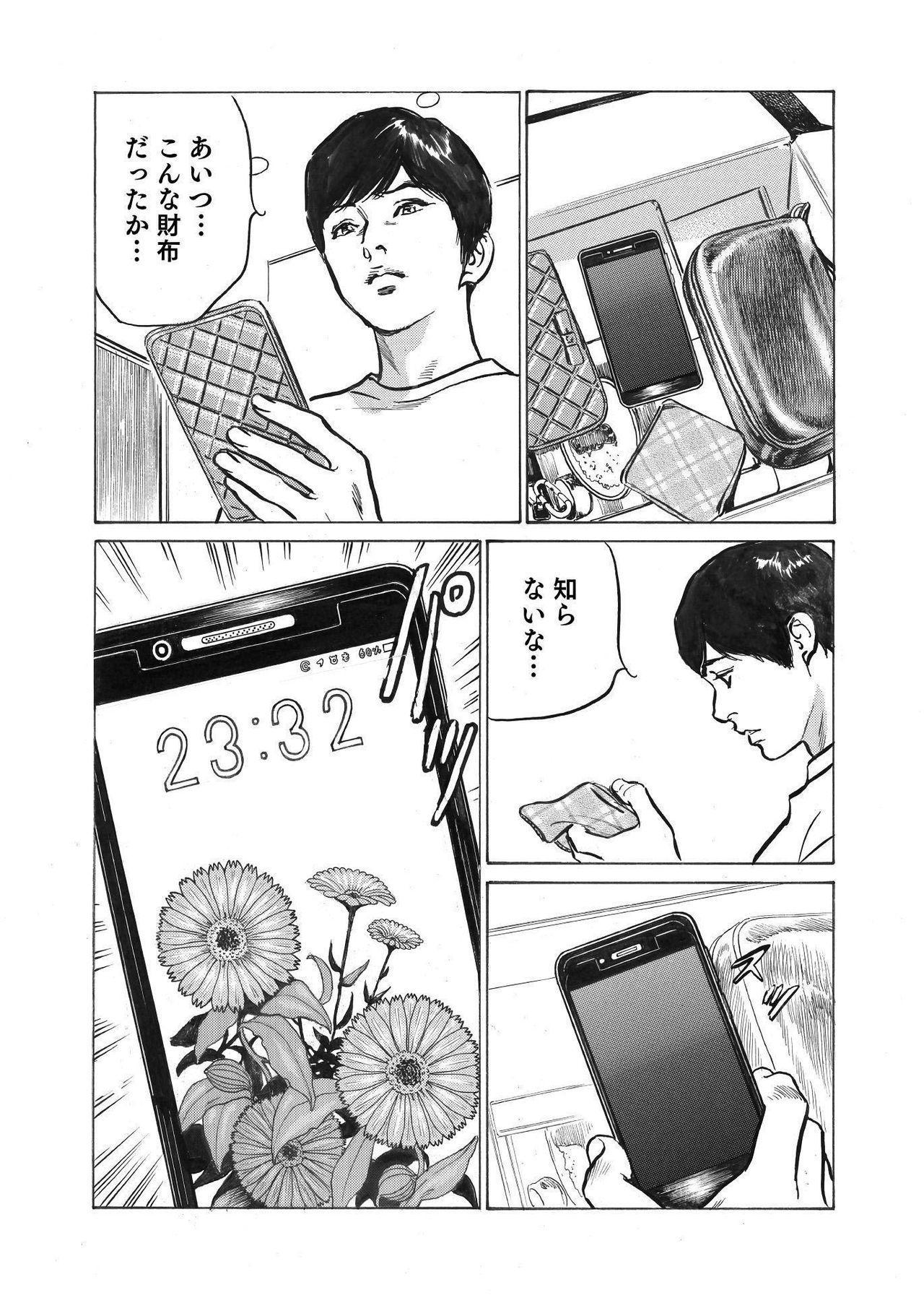 Ore wa Tsuma no Koto o Yoku Shiranai 1-9 18