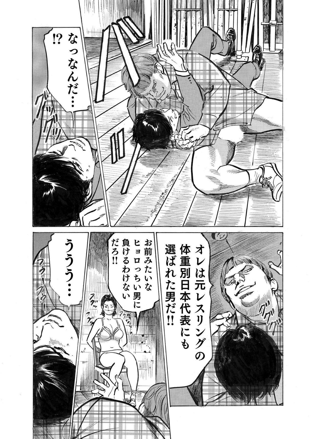 Ore wa Tsuma no Koto o Yoku Shiranai 1-9 193