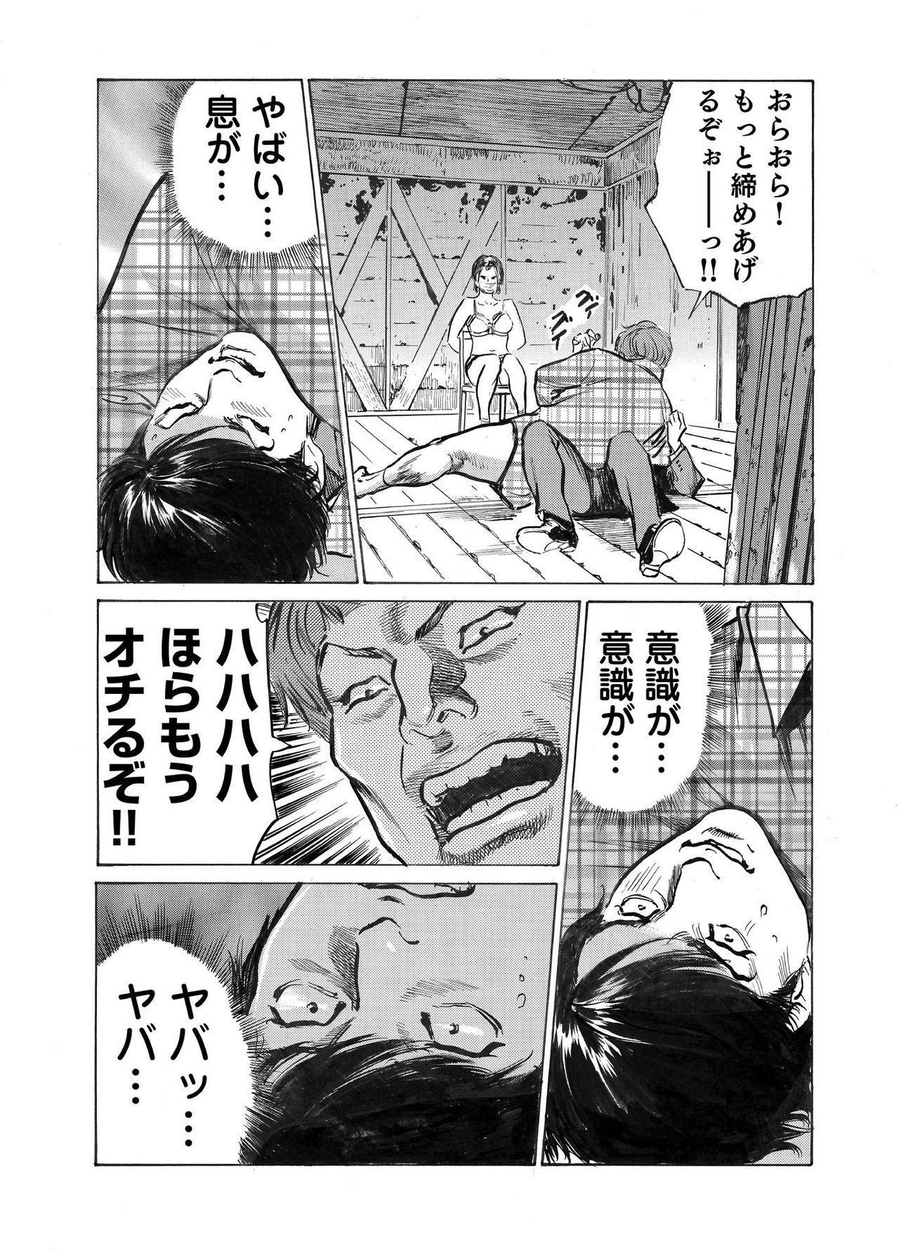 Ore wa Tsuma no Koto o Yoku Shiranai 1-9 194