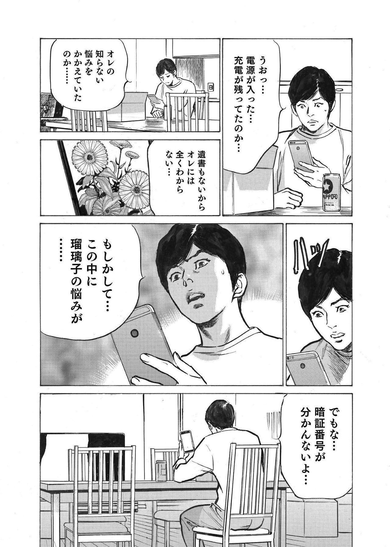 Ore wa Tsuma no Koto o Yoku Shiranai 1-9 19