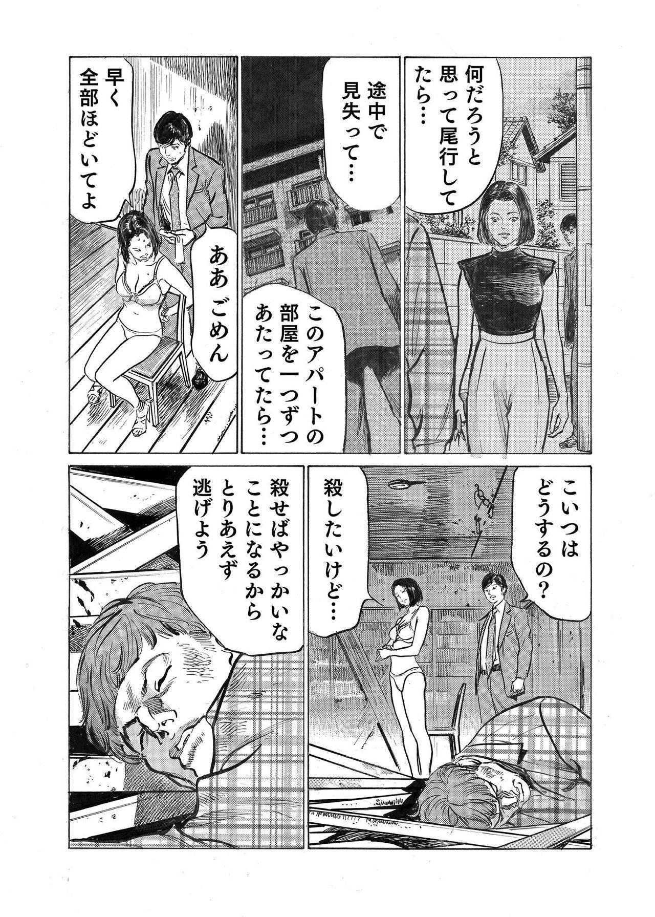 Ore wa Tsuma no Koto o Yoku Shiranai 1-9 199
