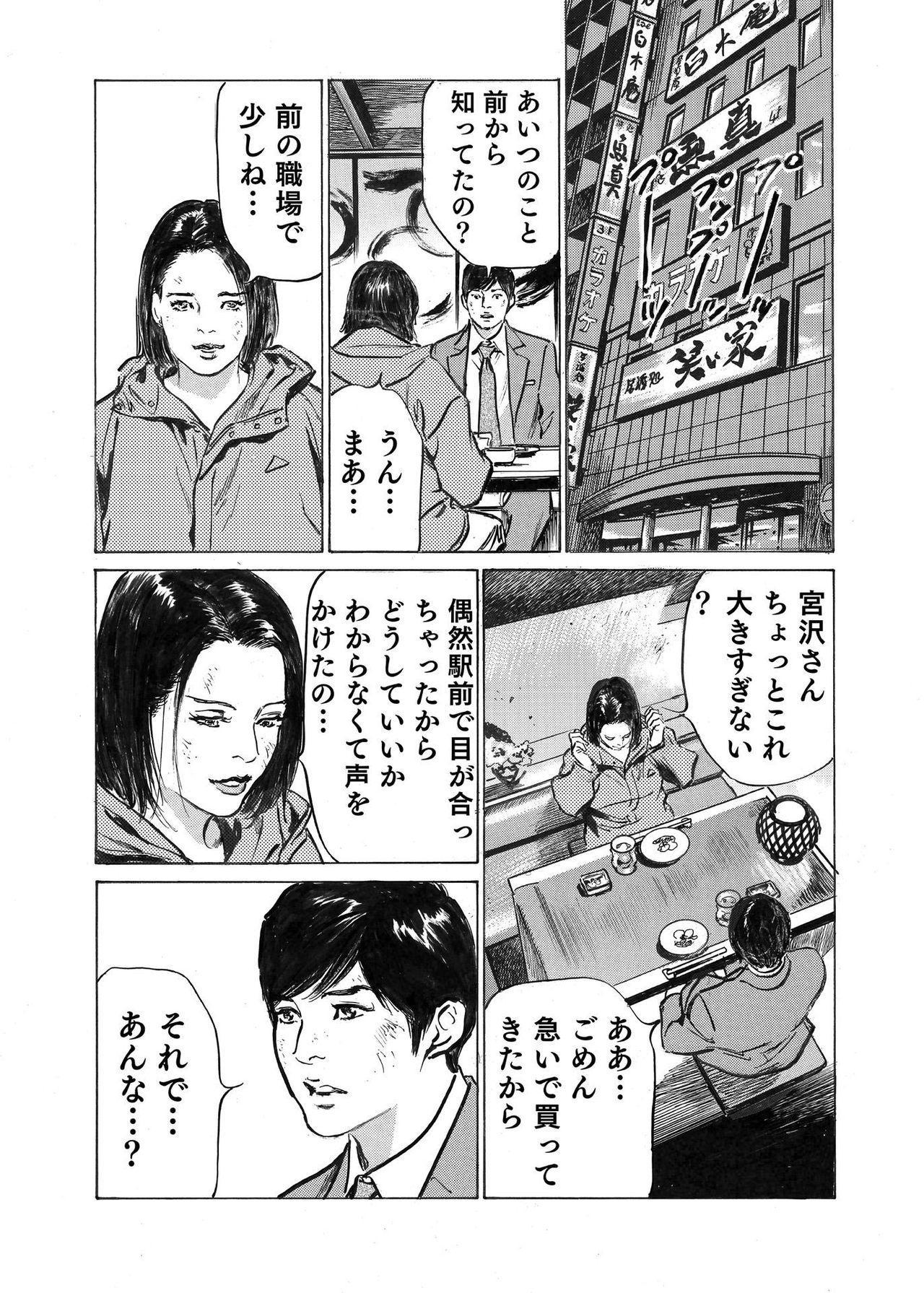 Ore wa Tsuma no Koto o Yoku Shiranai 1-9 200