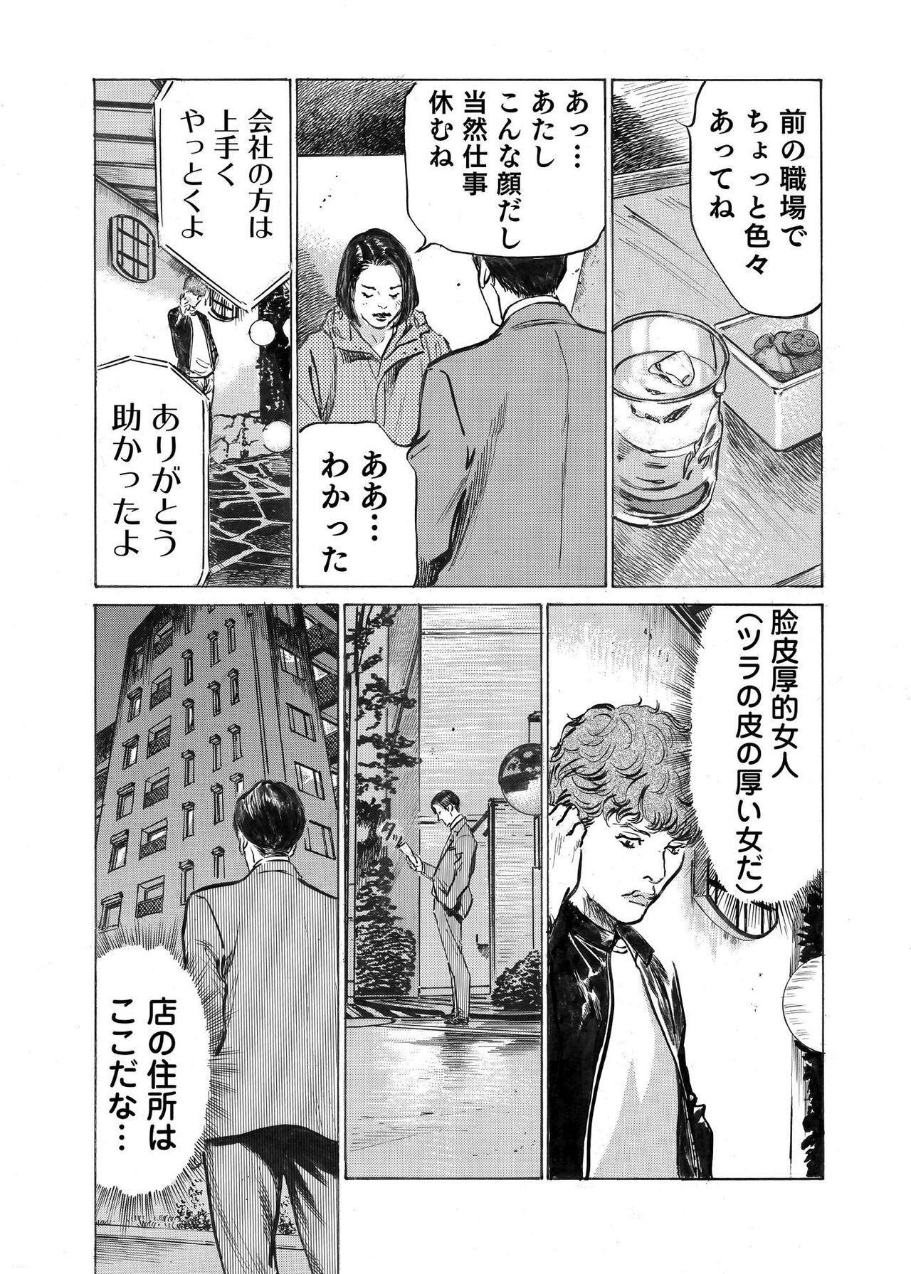 Ore wa Tsuma no Koto o Yoku Shiranai 1-9 201