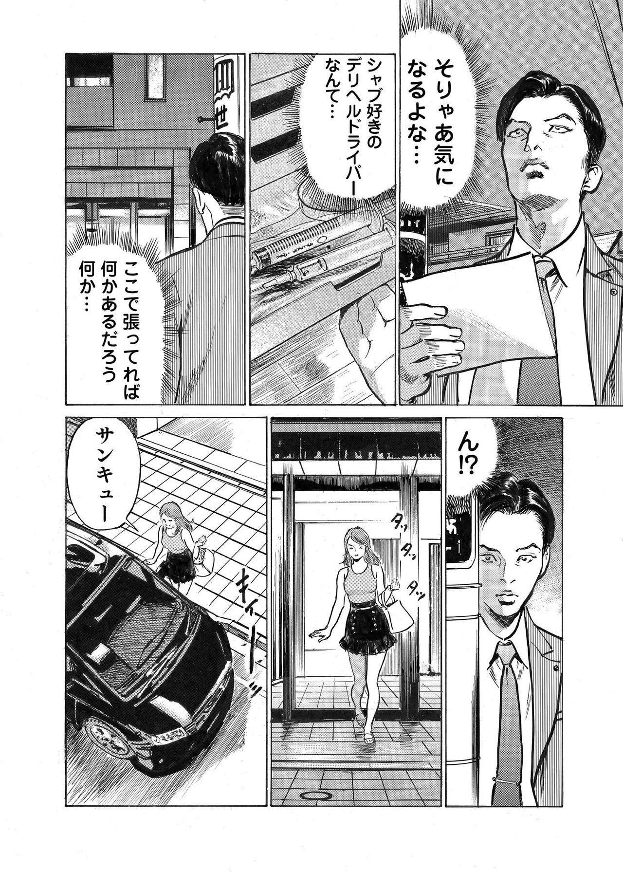Ore wa Tsuma no Koto o Yoku Shiranai 1-9 202