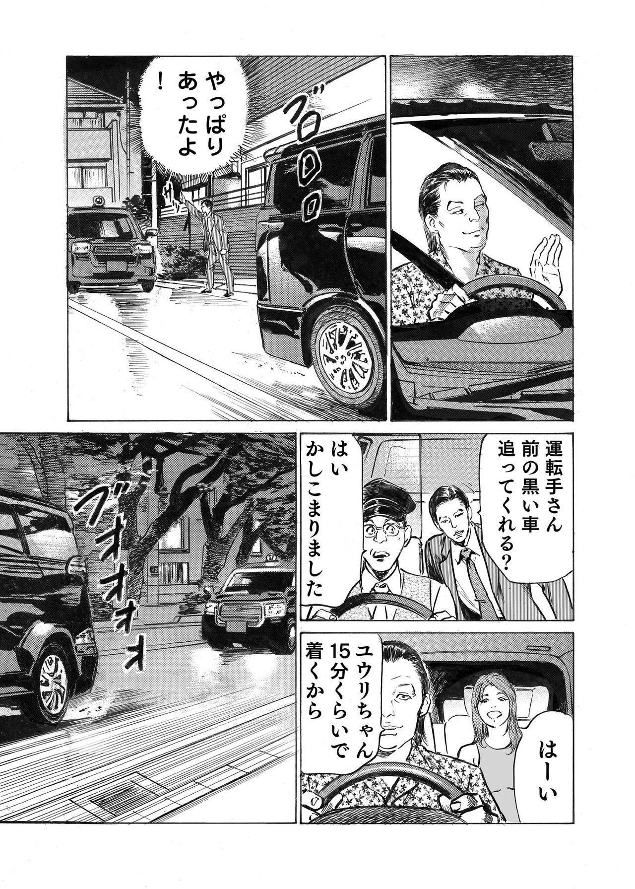 Ore wa Tsuma no Koto o Yoku Shiranai 1-9 203