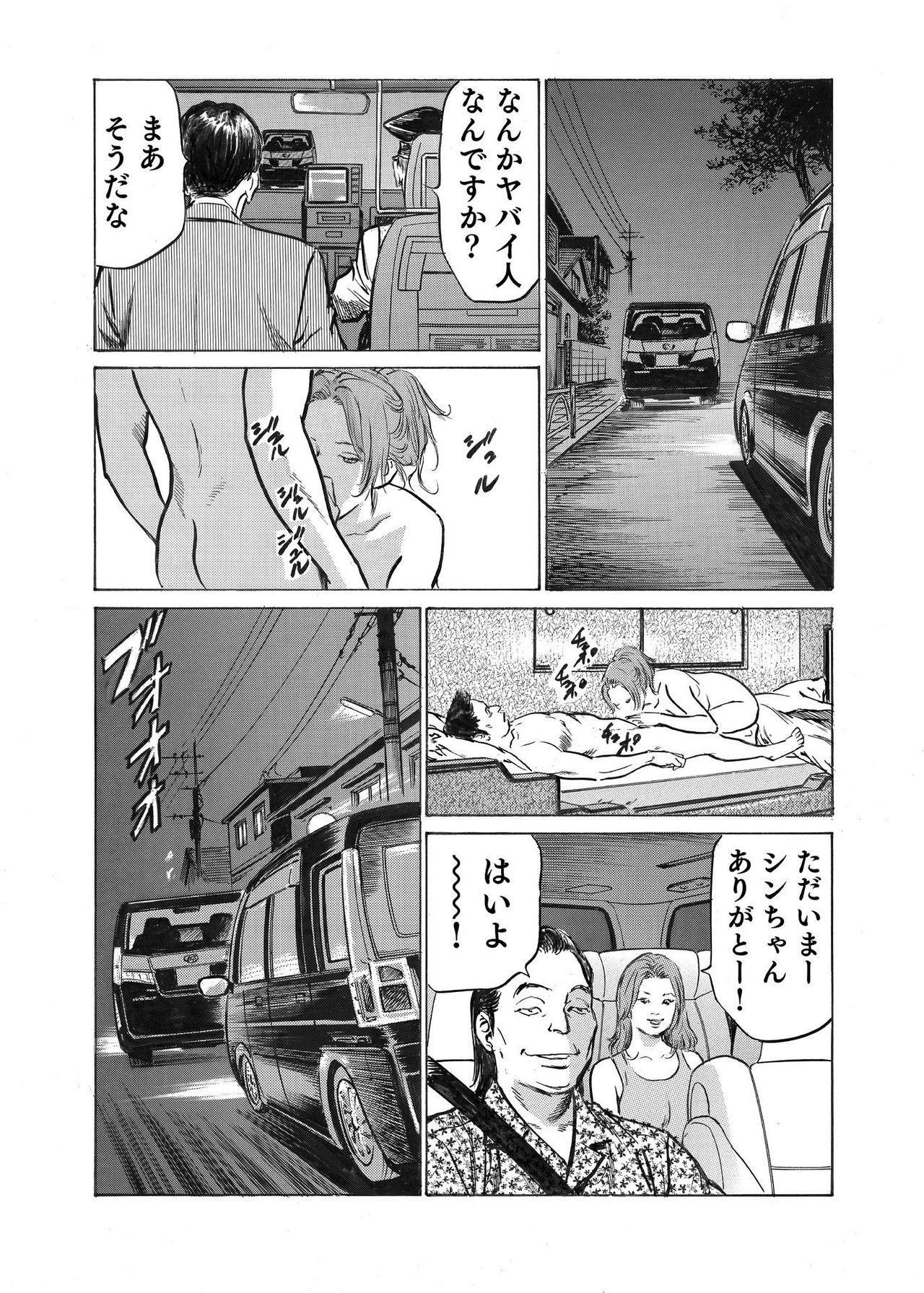 Ore wa Tsuma no Koto o Yoku Shiranai 1-9 205