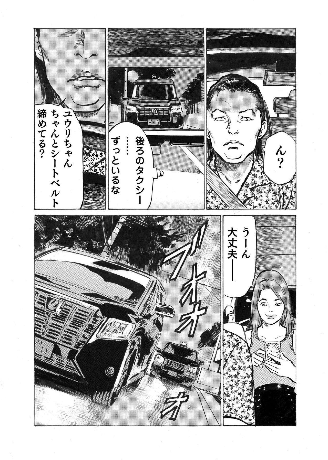 Ore wa Tsuma no Koto o Yoku Shiranai 1-9 206