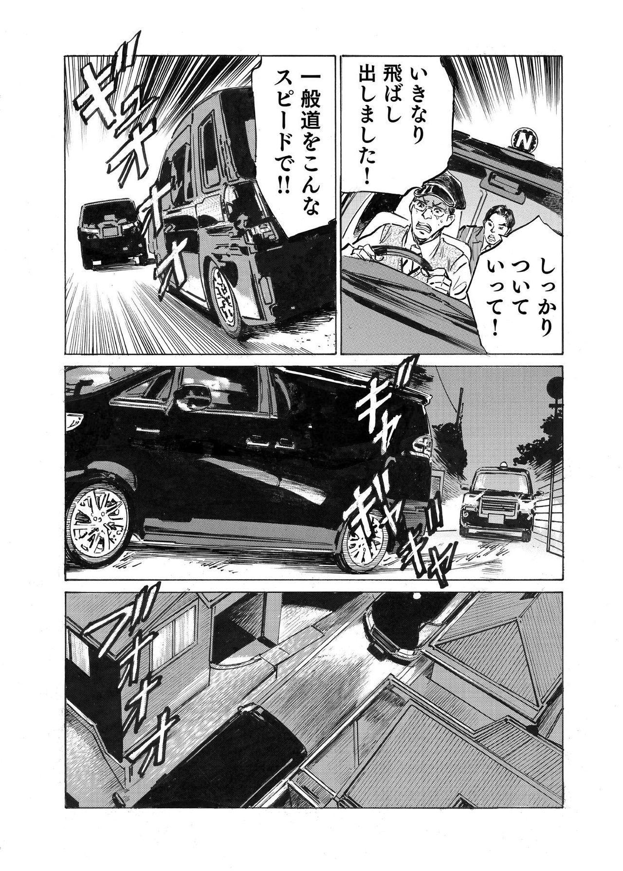 Ore wa Tsuma no Koto o Yoku Shiranai 1-9 207