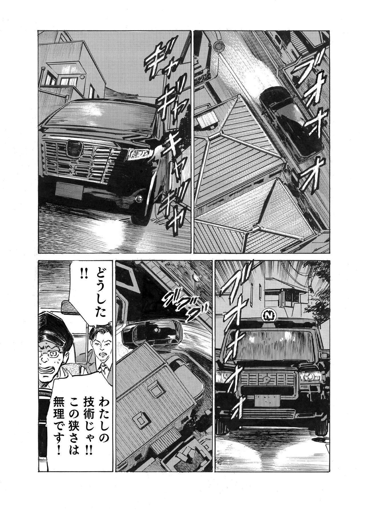 Ore wa Tsuma no Koto o Yoku Shiranai 1-9 209