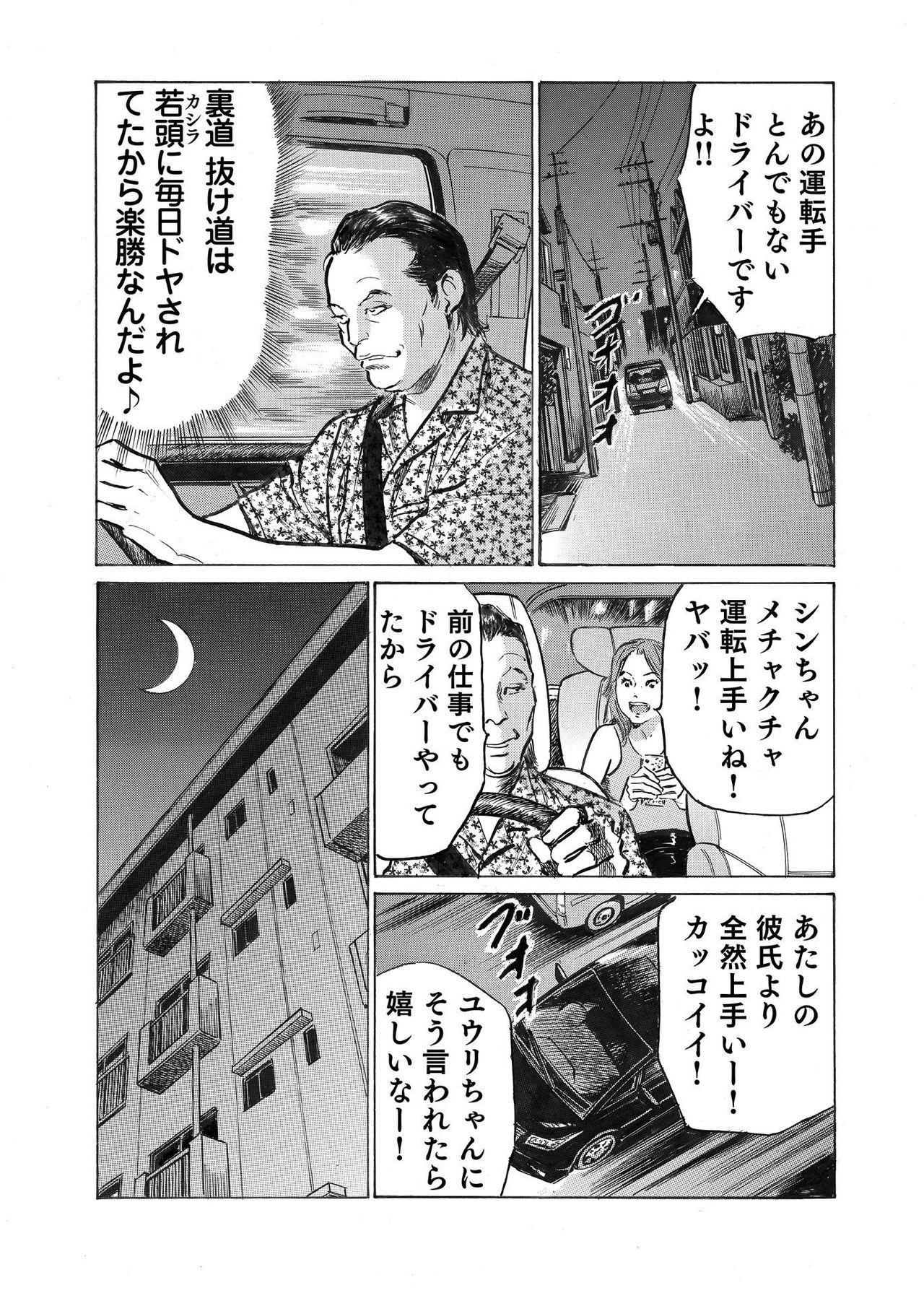Ore wa Tsuma no Koto o Yoku Shiranai 1-9 210