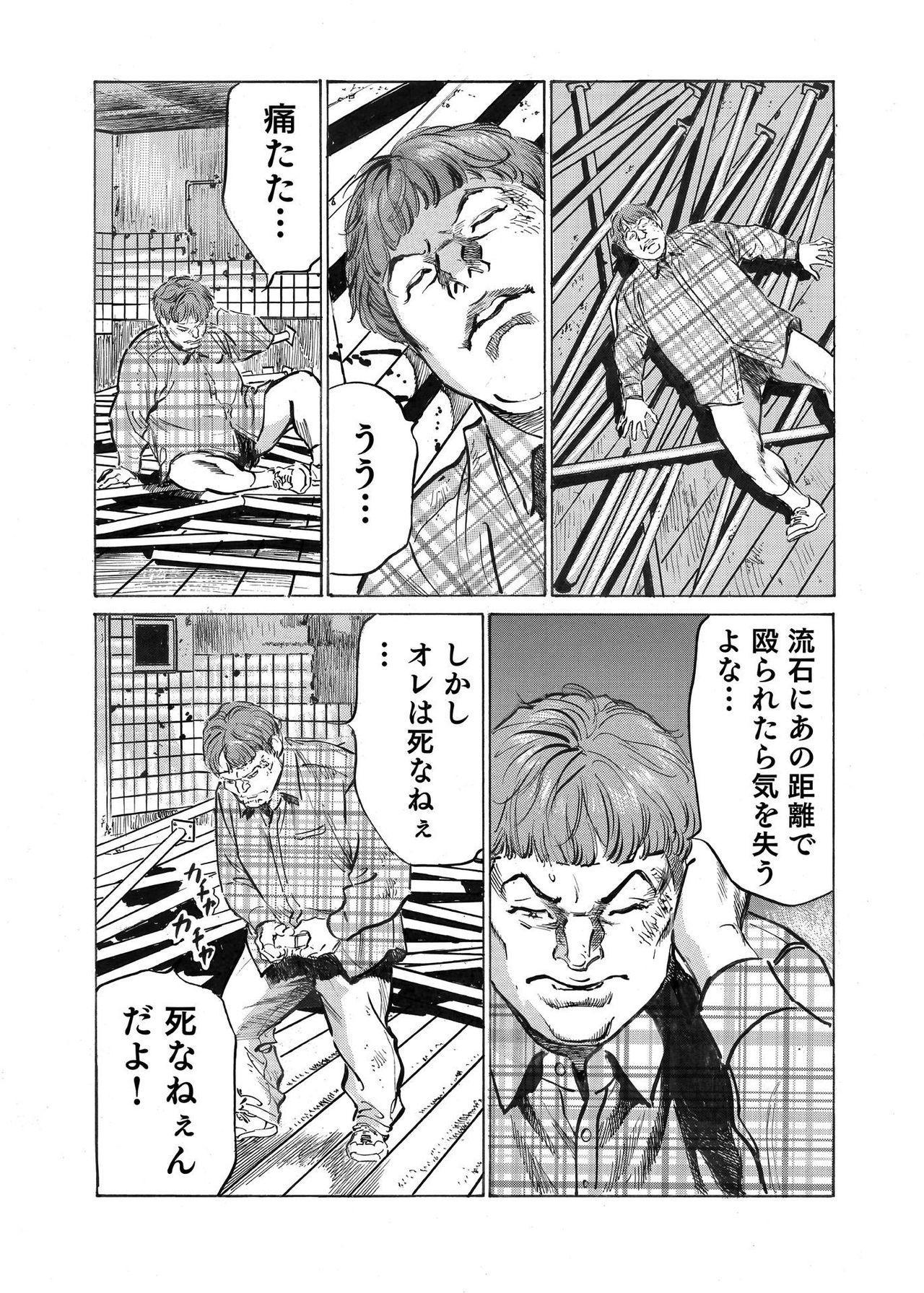 Ore wa Tsuma no Koto o Yoku Shiranai 1-9 211