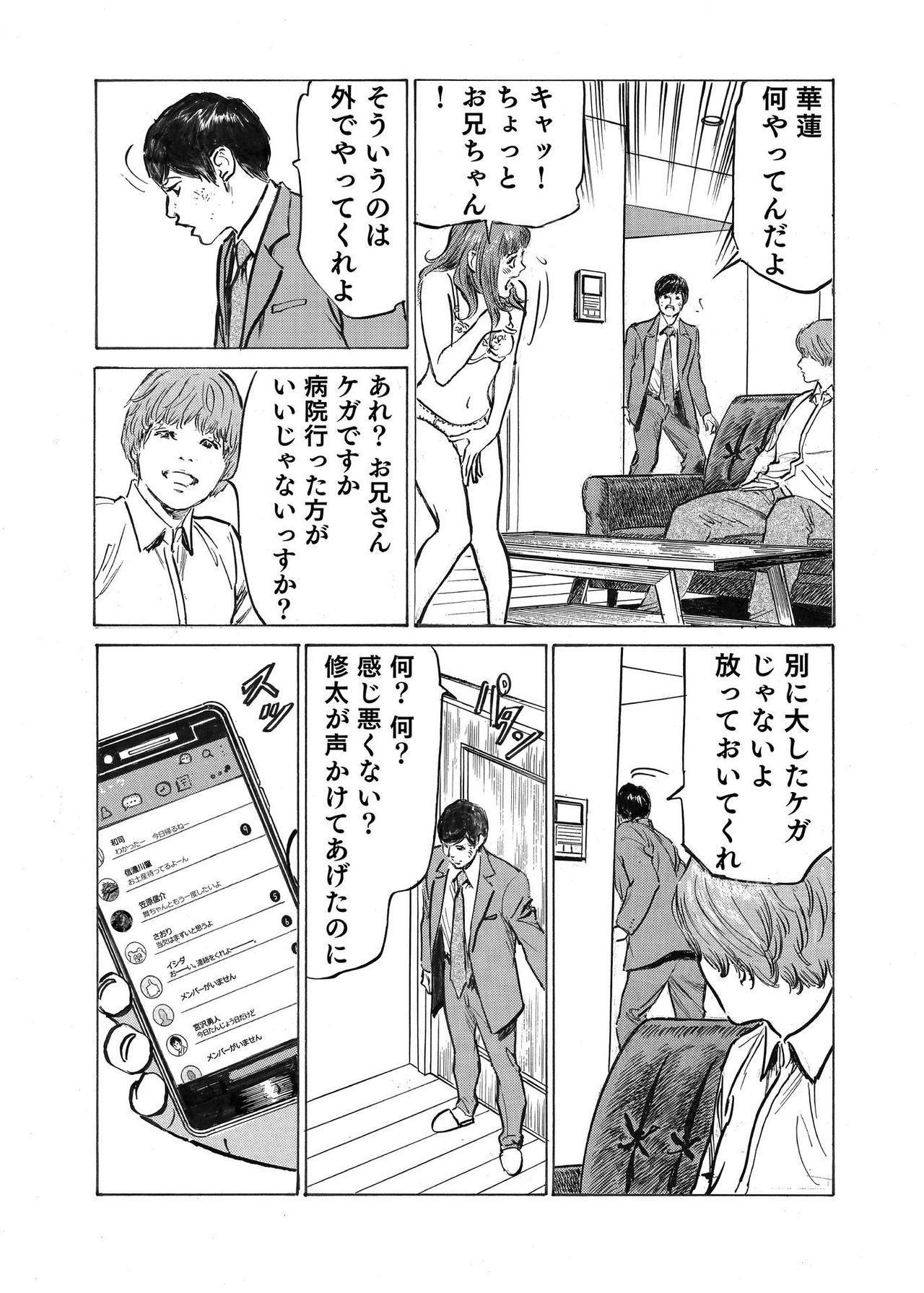 Ore wa Tsuma no Koto o Yoku Shiranai 1-9 213