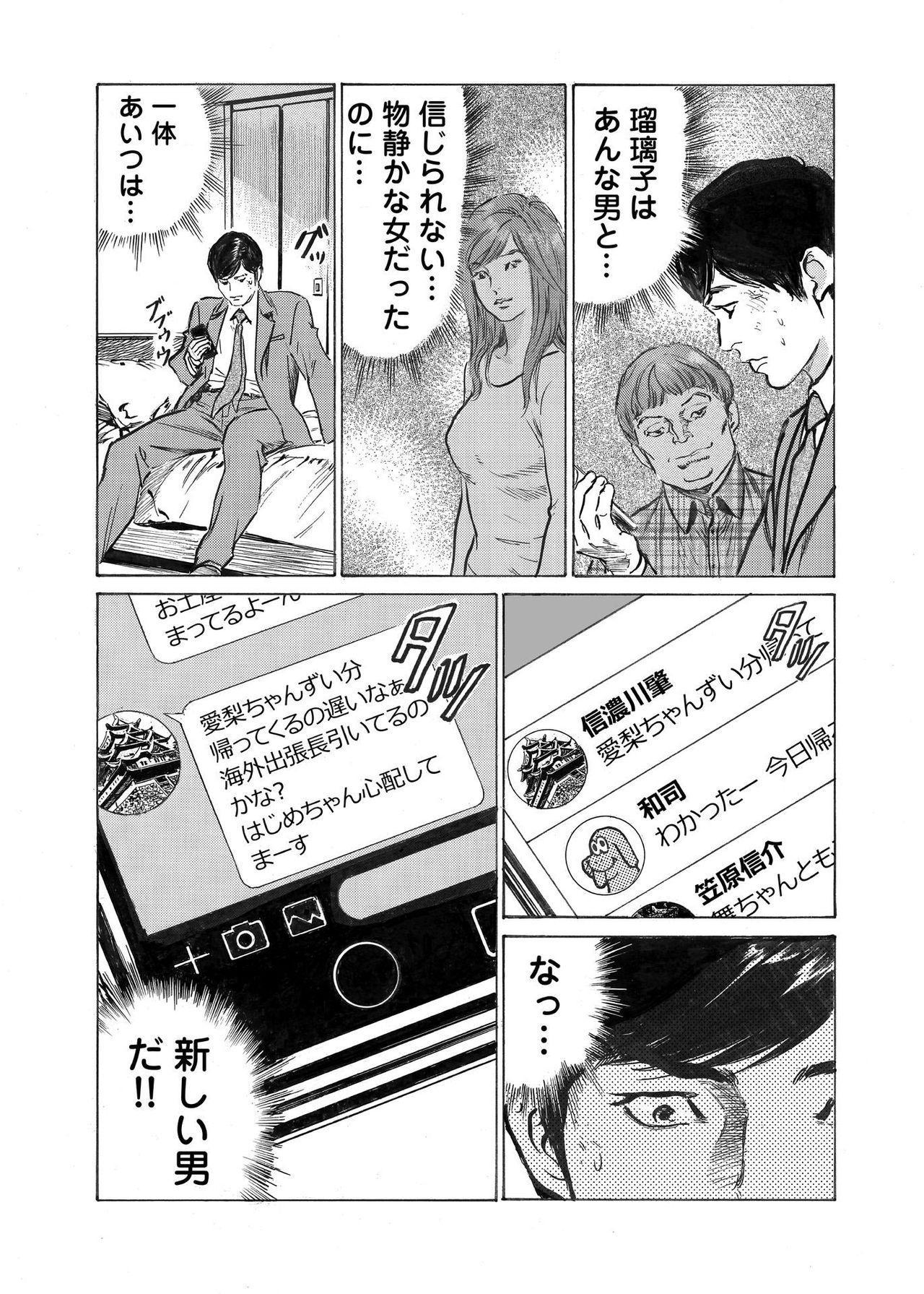 Ore wa Tsuma no Koto o Yoku Shiranai 1-9 214