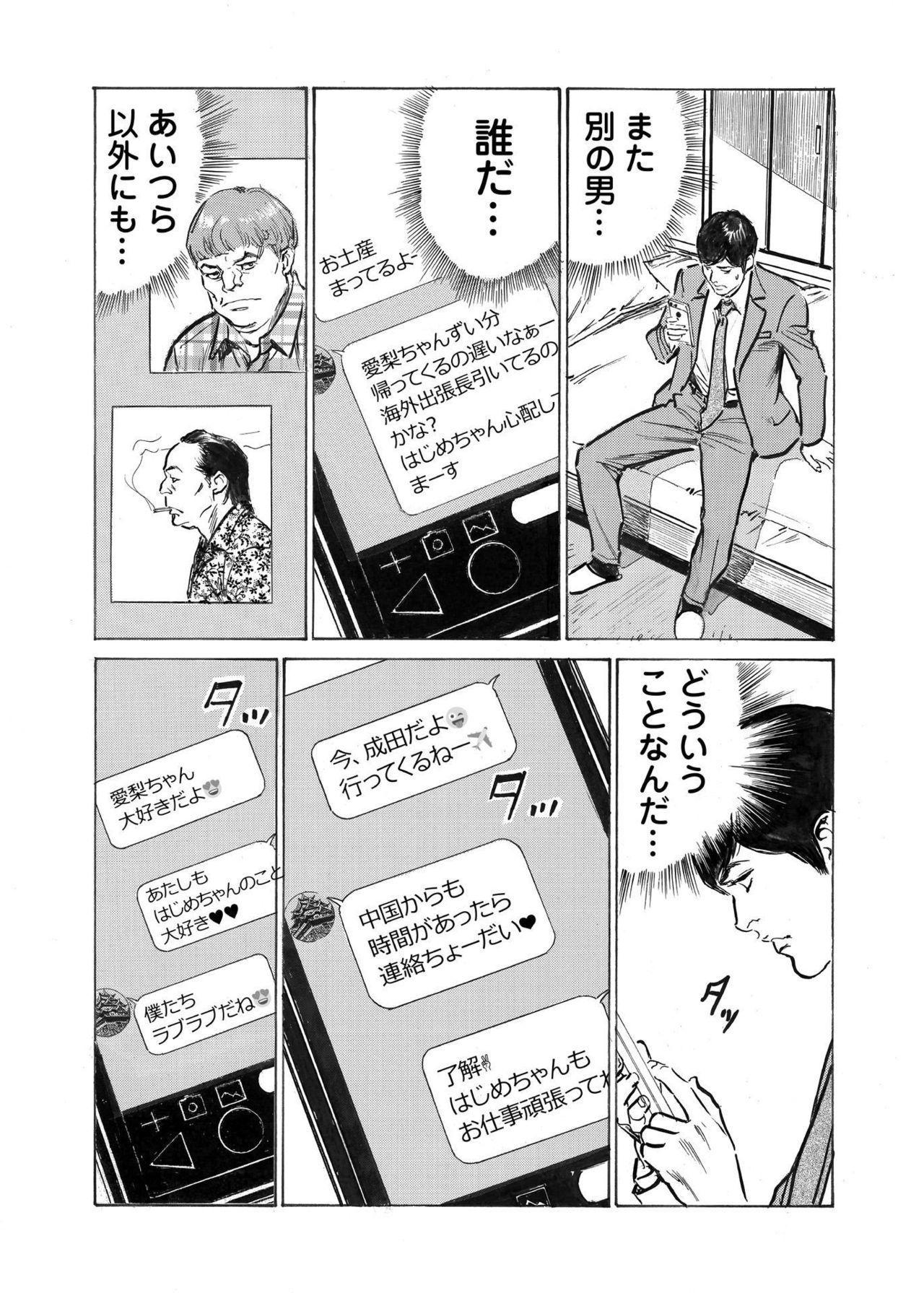 Ore wa Tsuma no Koto o Yoku Shiranai 1-9 218