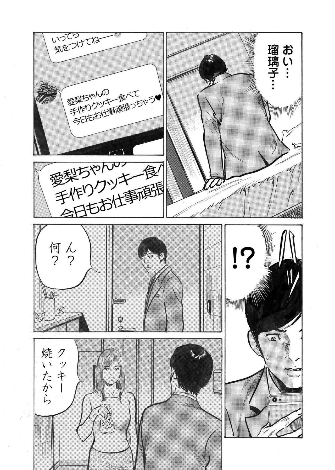 Ore wa Tsuma no Koto o Yoku Shiranai 1-9 219