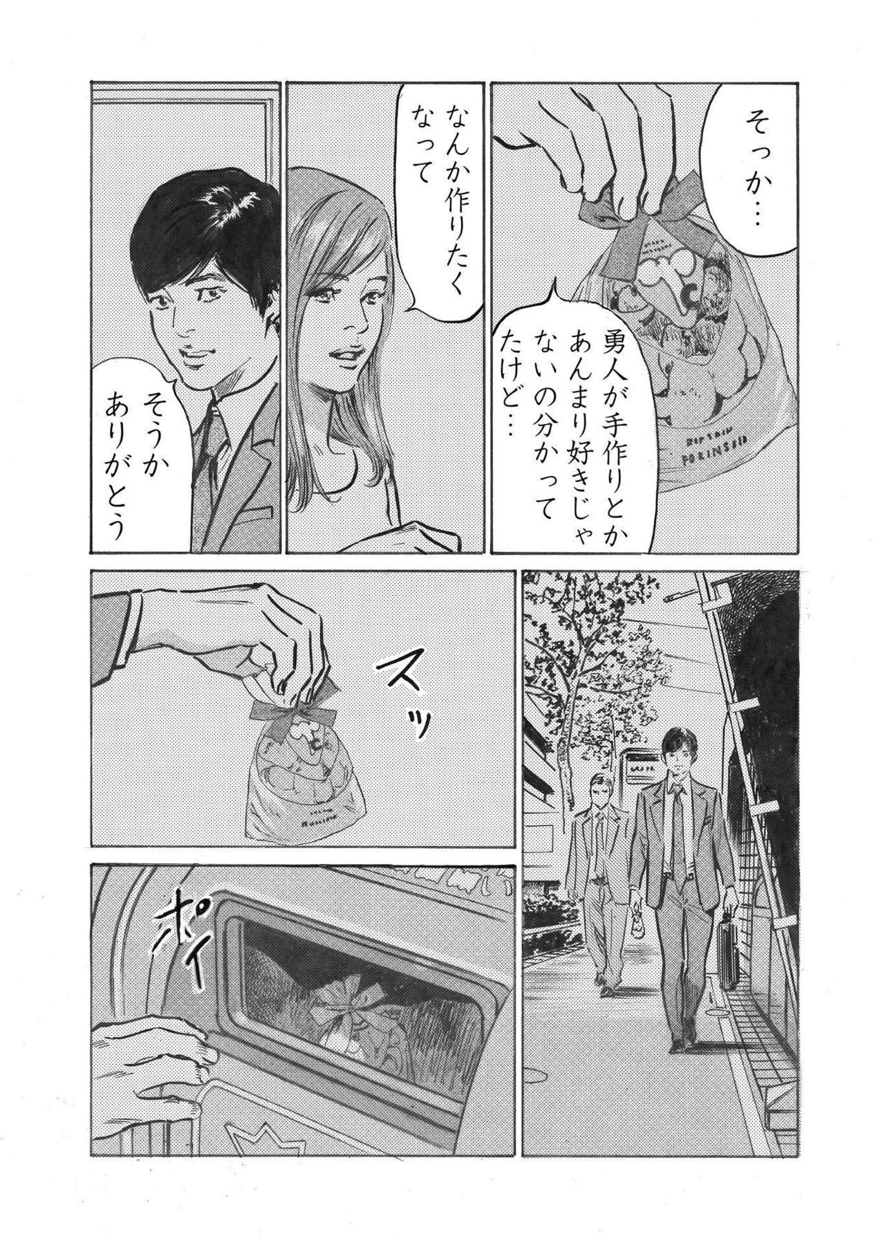 Ore wa Tsuma no Koto o Yoku Shiranai 1-9 220