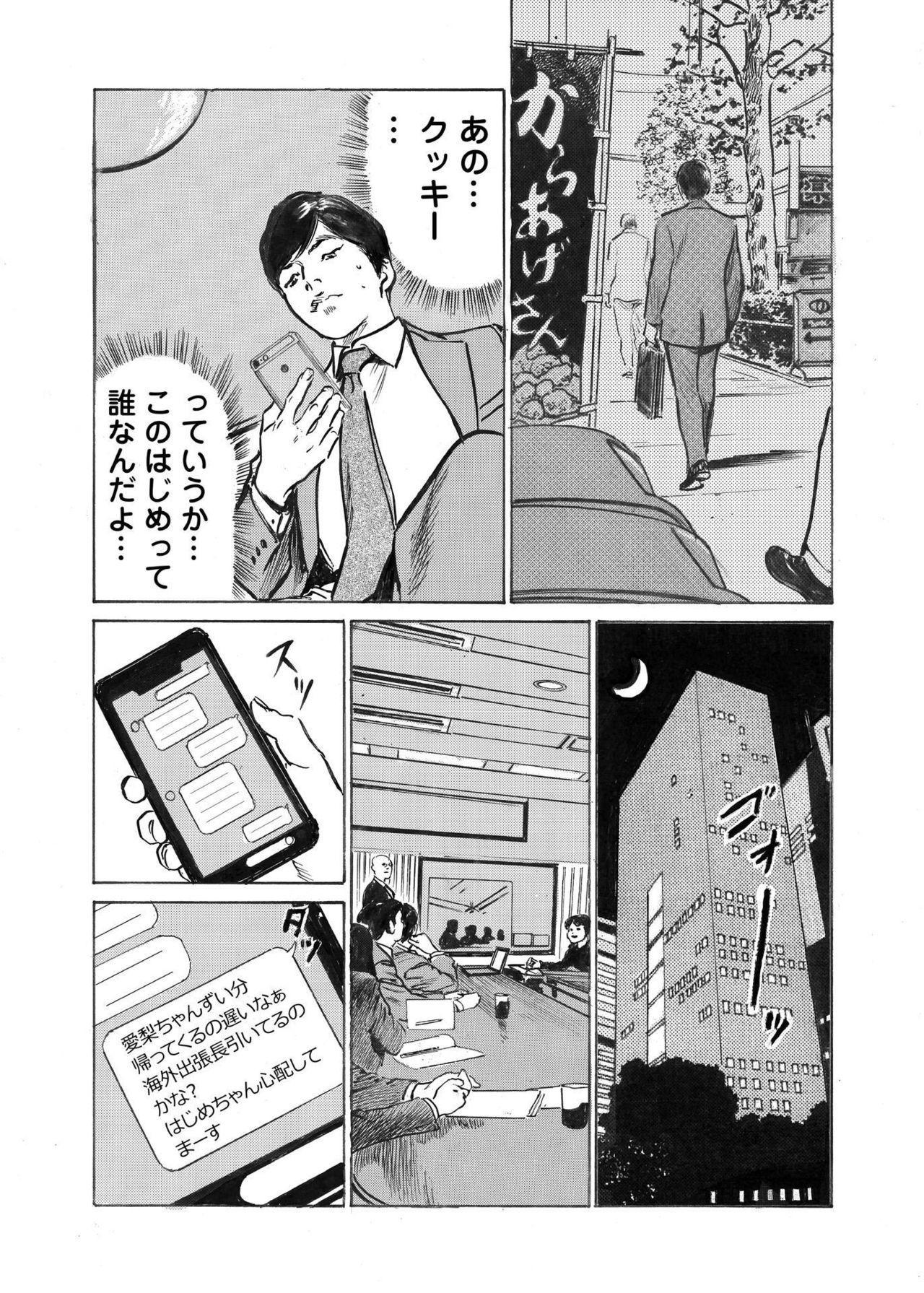 Ore wa Tsuma no Koto o Yoku Shiranai 1-9 221