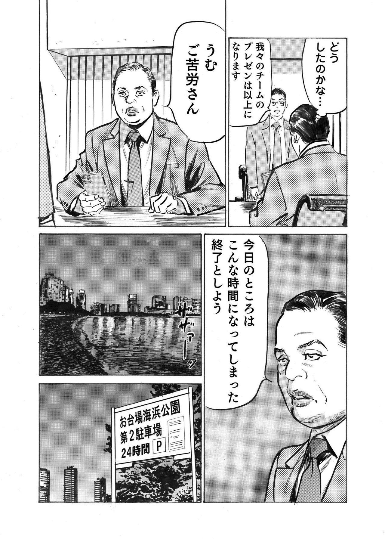 Ore wa Tsuma no Koto o Yoku Shiranai 1-9 222
