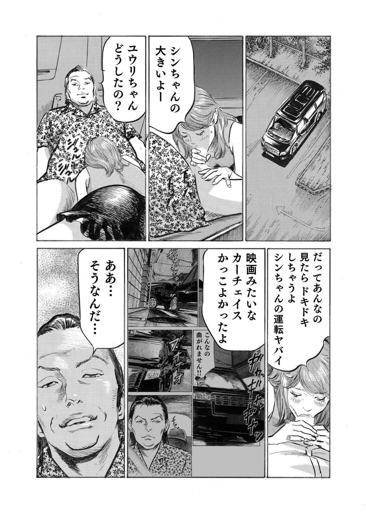 Ore wa Tsuma no Koto o Yoku Shiranai 1-9 223
