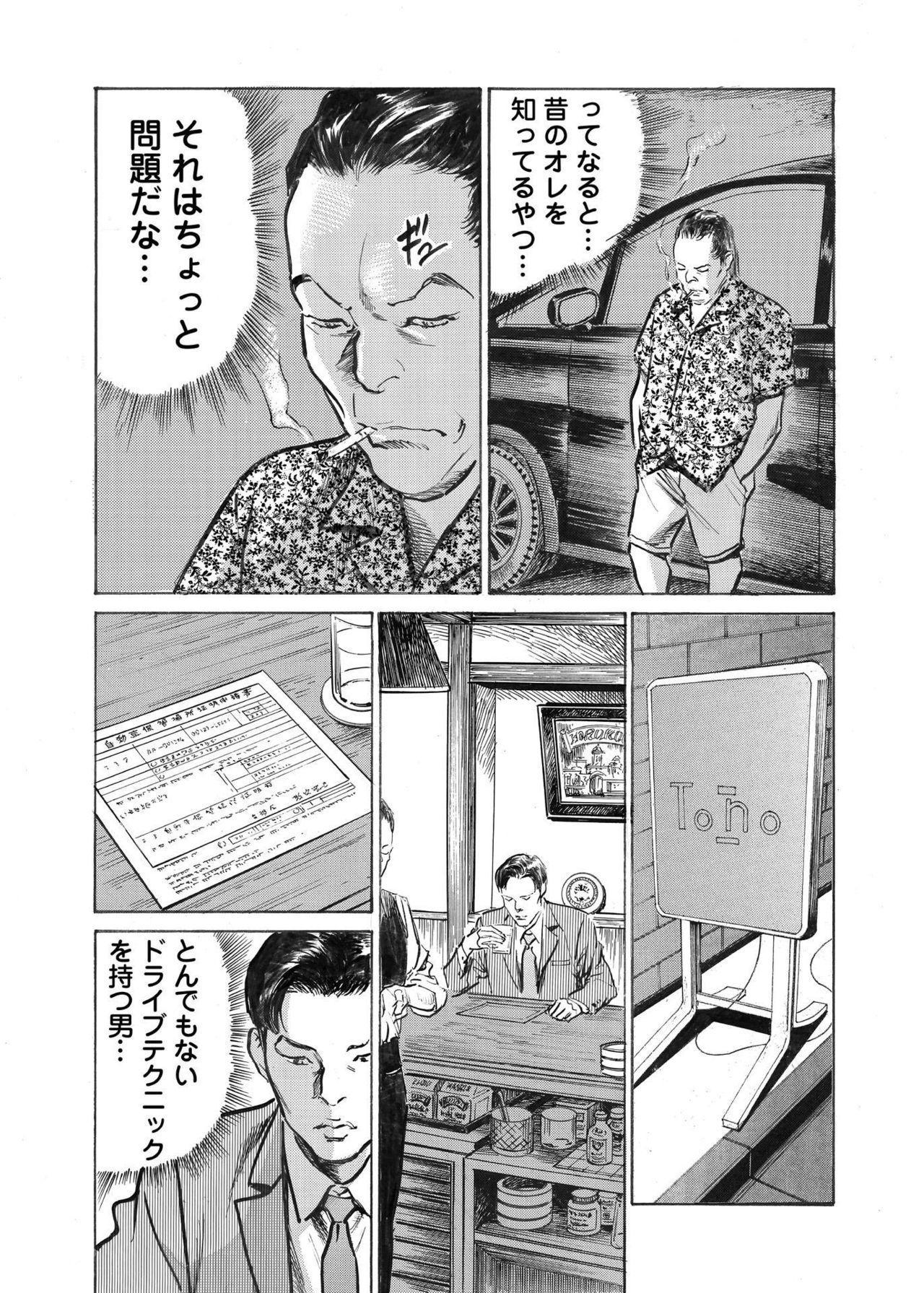 Ore wa Tsuma no Koto o Yoku Shiranai 1-9 226