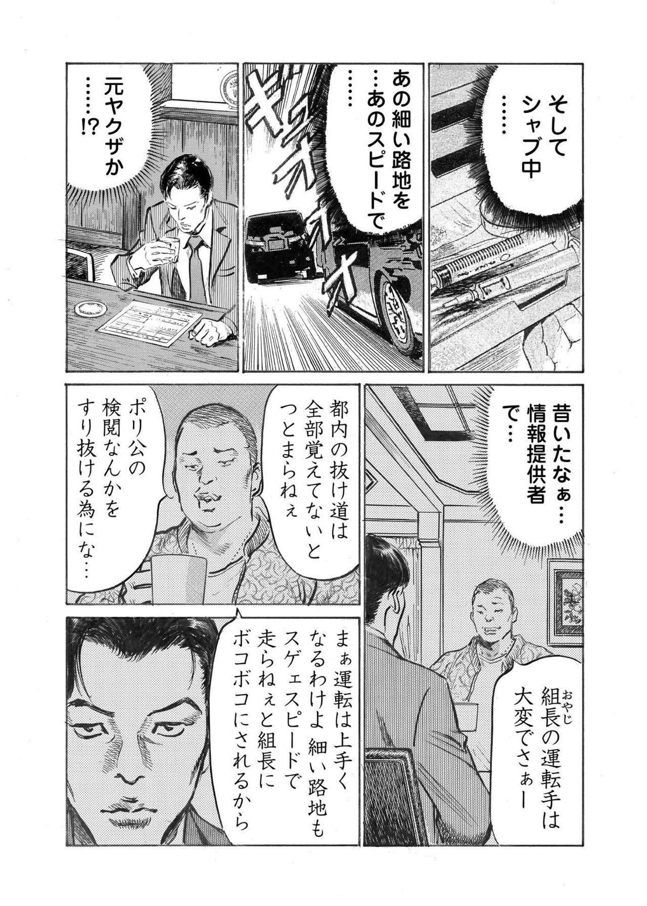 Ore wa Tsuma no Koto o Yoku Shiranai 1-9 227