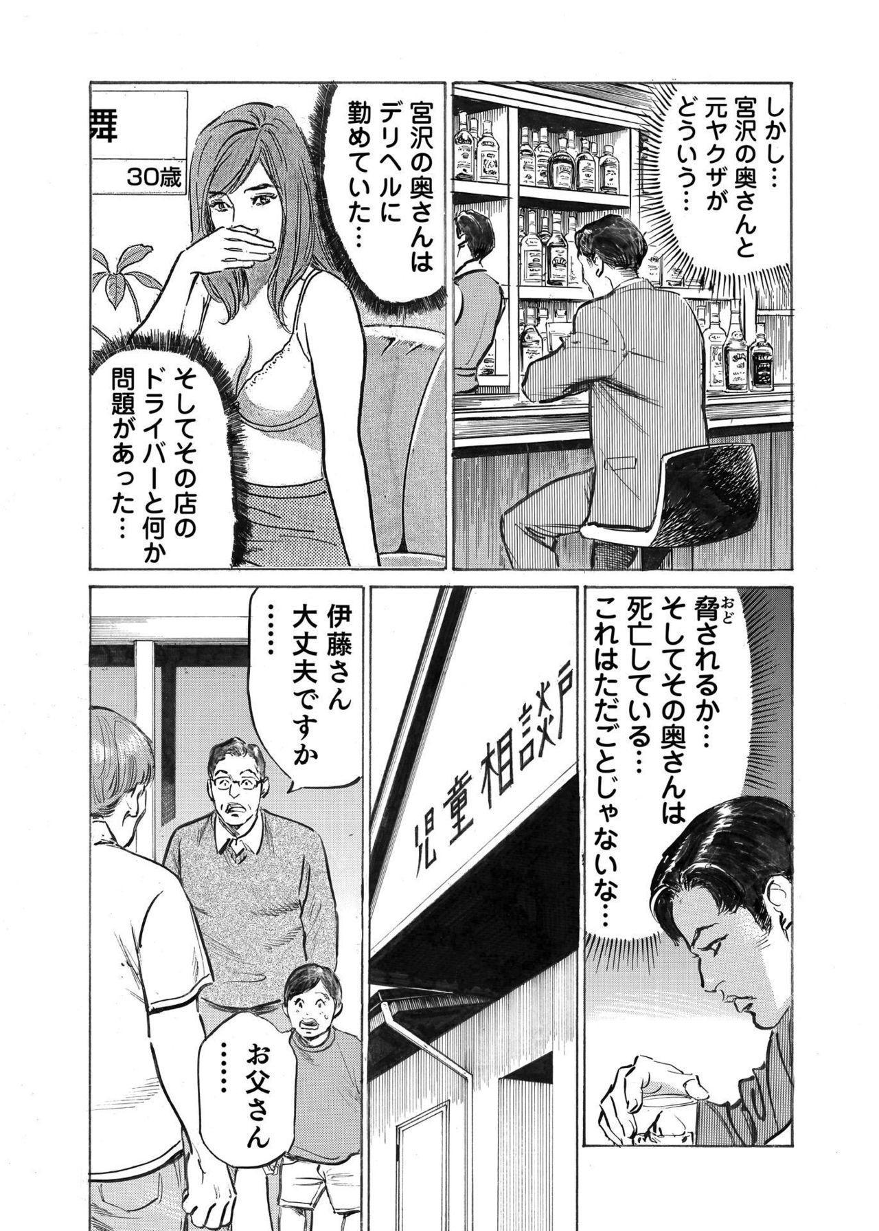 Ore wa Tsuma no Koto o Yoku Shiranai 1-9 228