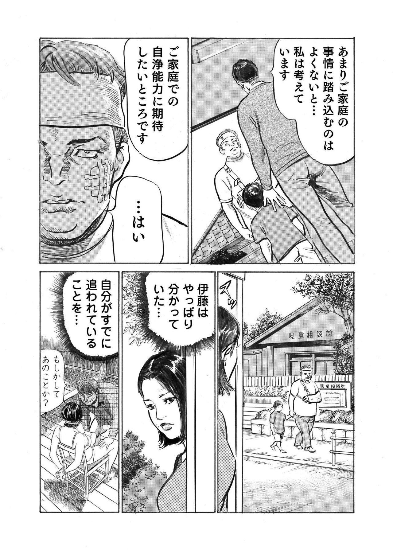 Ore wa Tsuma no Koto o Yoku Shiranai 1-9 230