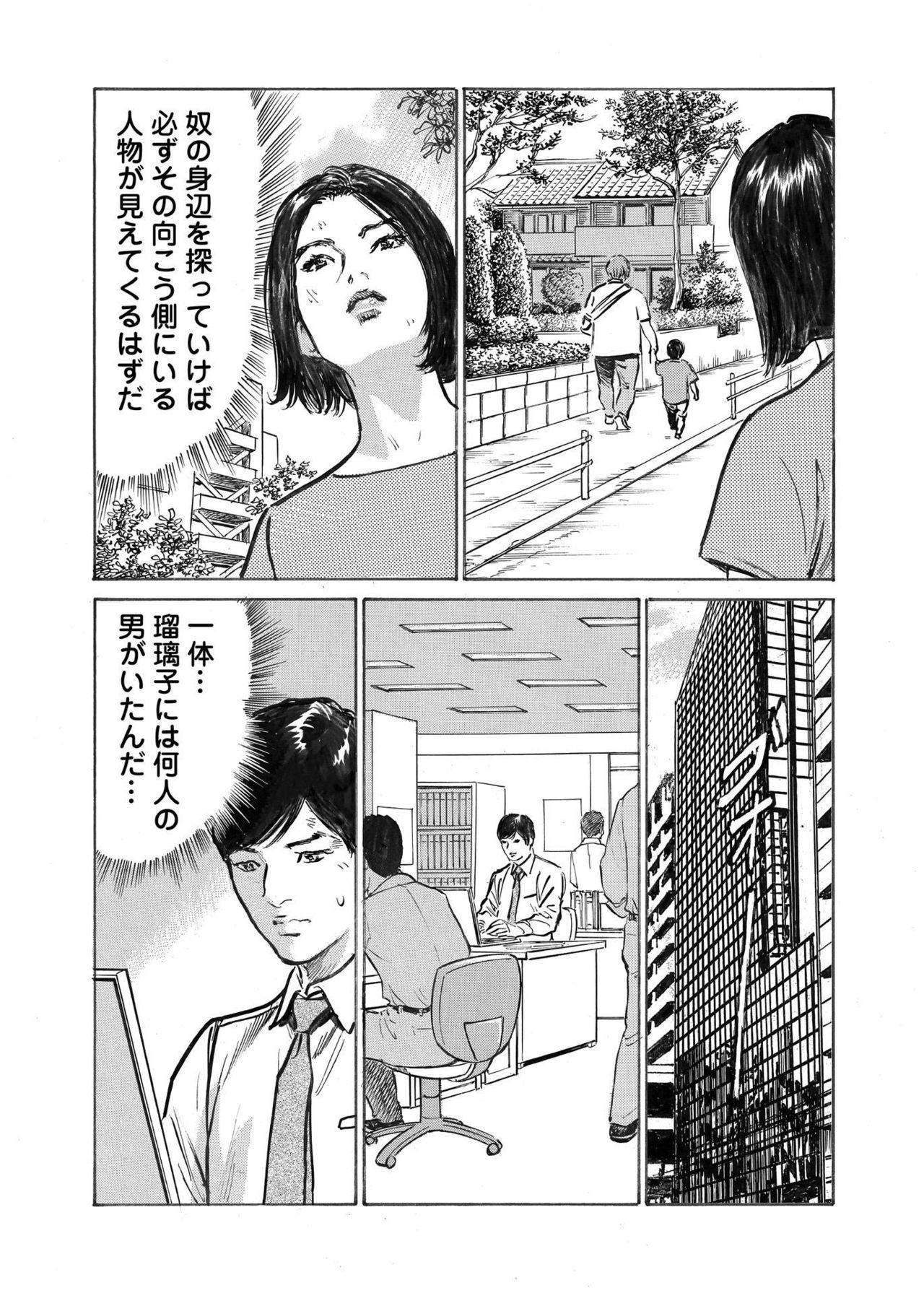 Ore wa Tsuma no Koto o Yoku Shiranai 1-9 231