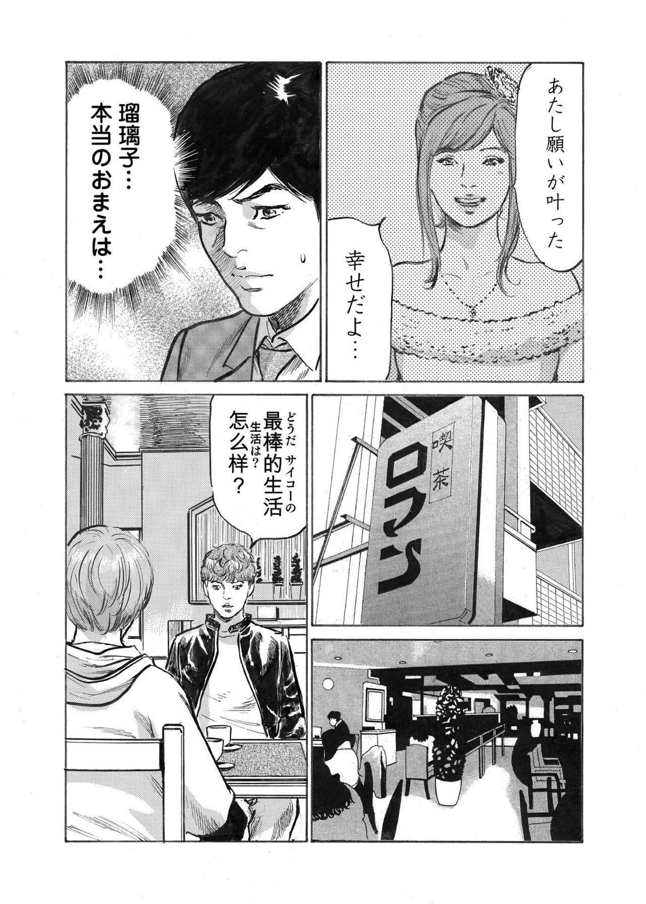 Ore wa Tsuma no Koto o Yoku Shiranai 1-9 233